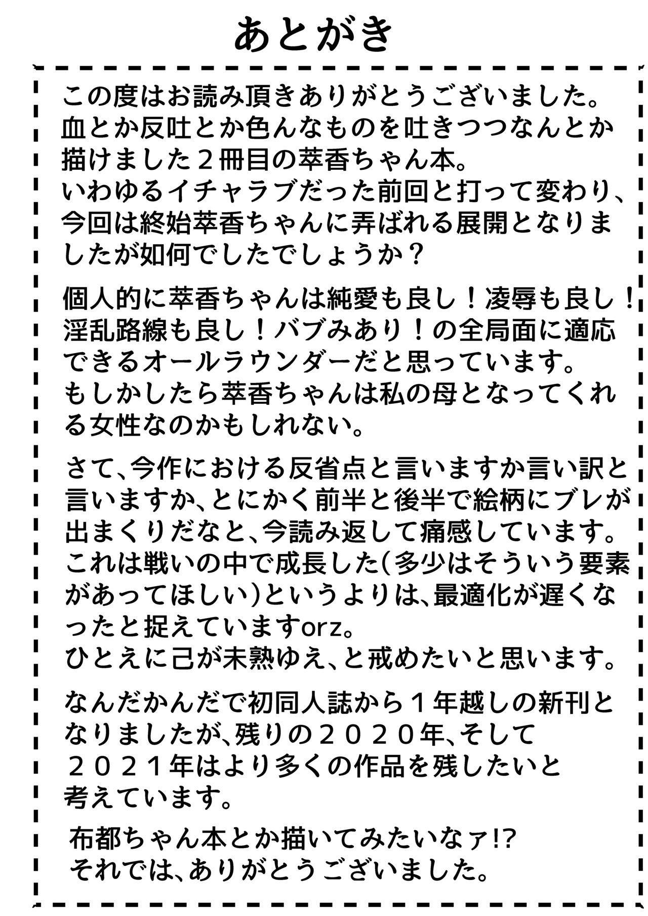 Onsen de Deatta Kooni ni Lolicon e to Oto Sareru made no Ohanashi 18