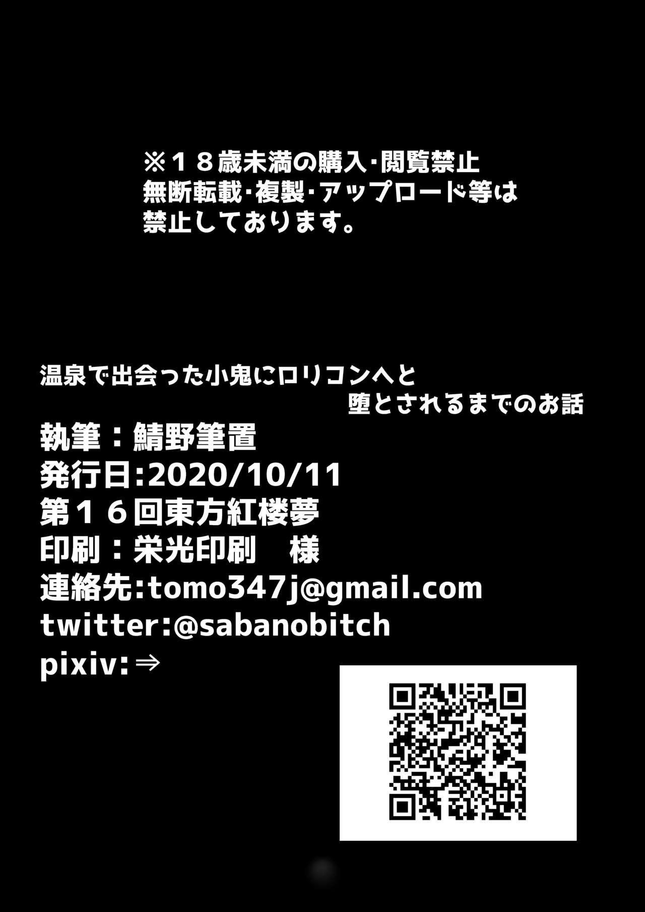 Onsen de Deatta Kooni ni Lolicon e to Oto Sareru made no Ohanashi 20