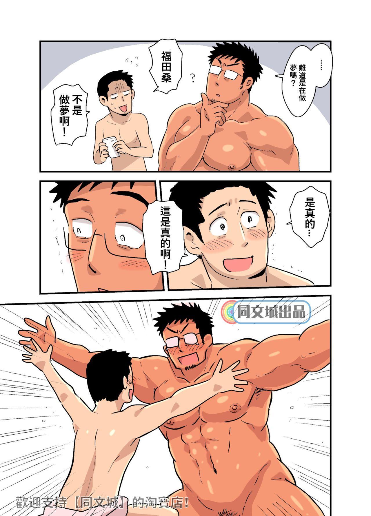 Yotta Hyoushi ni Issen o Koesaserarete shimatta Otaku Macho no Hanashi 14