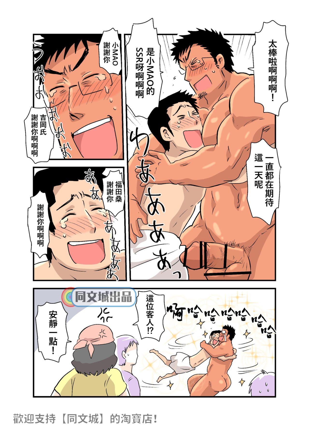 Yotta Hyoushi ni Issen o Koesaserarete shimatta Otaku Macho no Hanashi 15