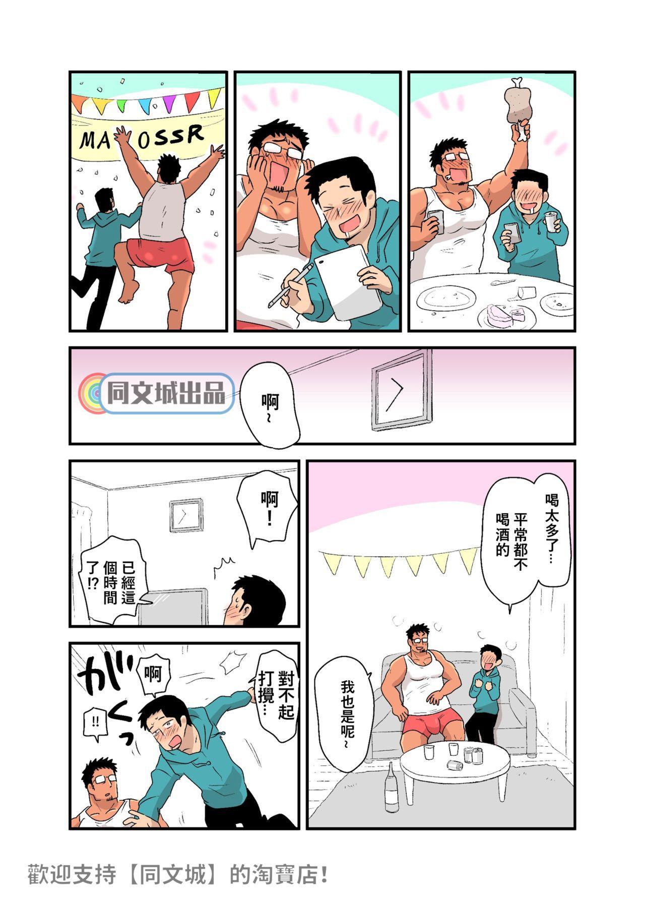 Yotta Hyoushi ni Issen o Koesaserarete shimatta Otaku Macho no Hanashi 17