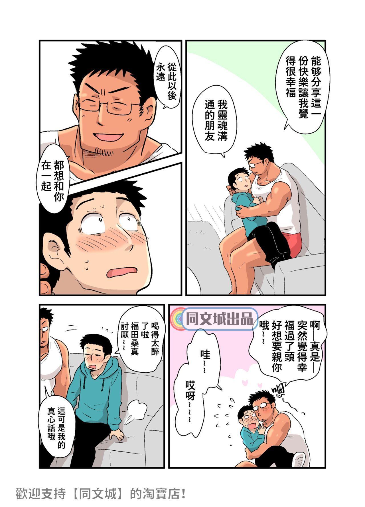 Yotta Hyoushi ni Issen o Koesaserarete shimatta Otaku Macho no Hanashi 19