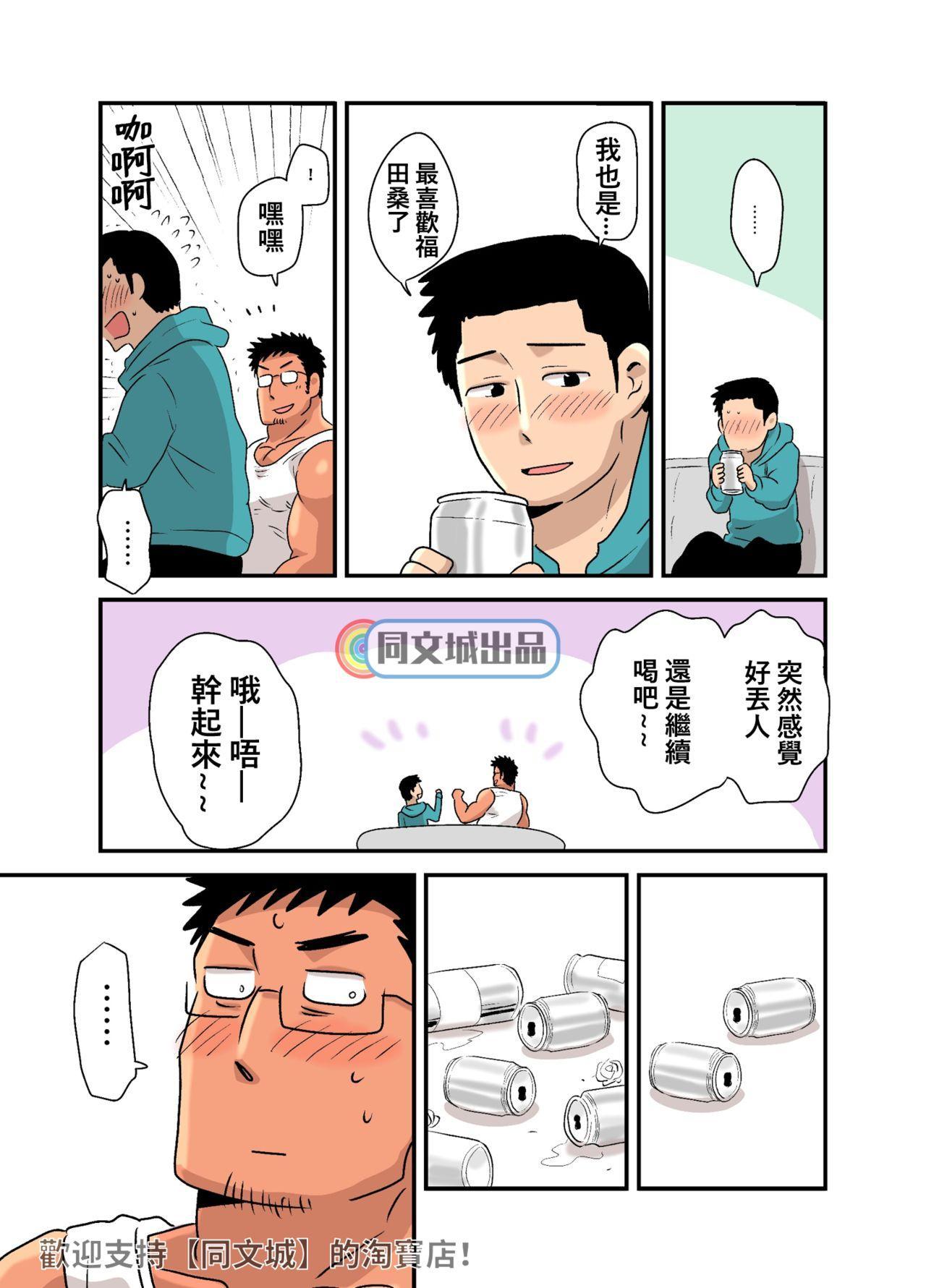 Yotta Hyoushi ni Issen o Koesaserarete shimatta Otaku Macho no Hanashi 20