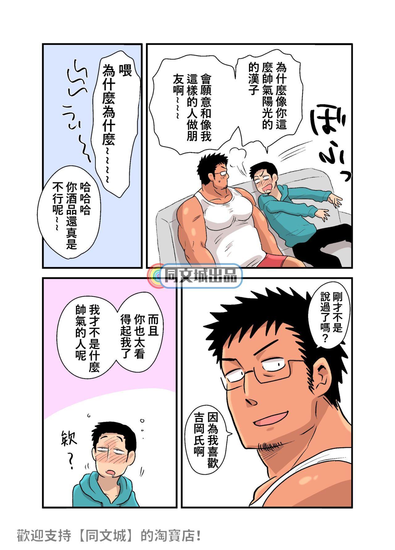 Yotta Hyoushi ni Issen o Koesaserarete shimatta Otaku Macho no Hanashi 22
