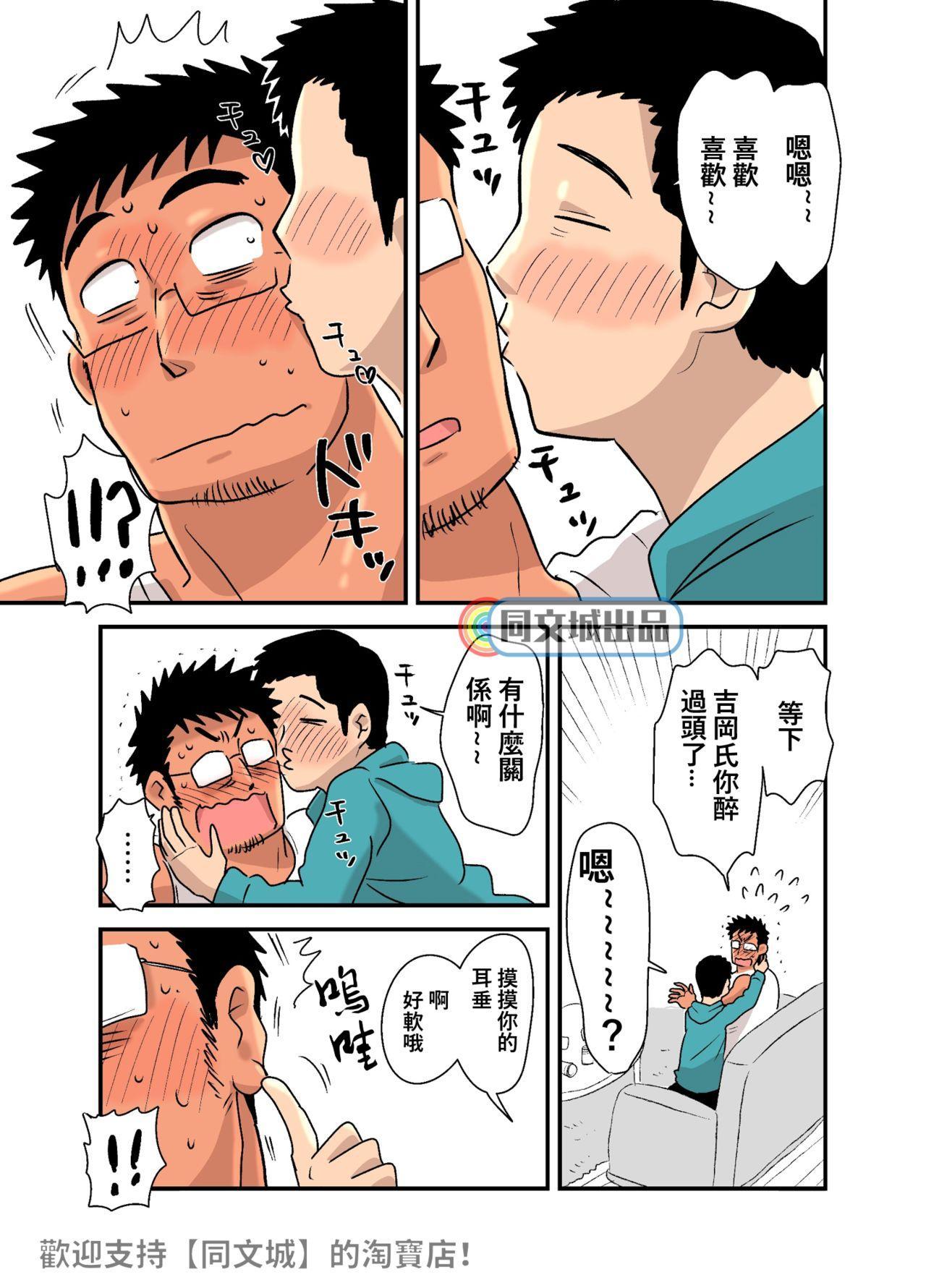 Yotta Hyoushi ni Issen o Koesaserarete shimatta Otaku Macho no Hanashi 24