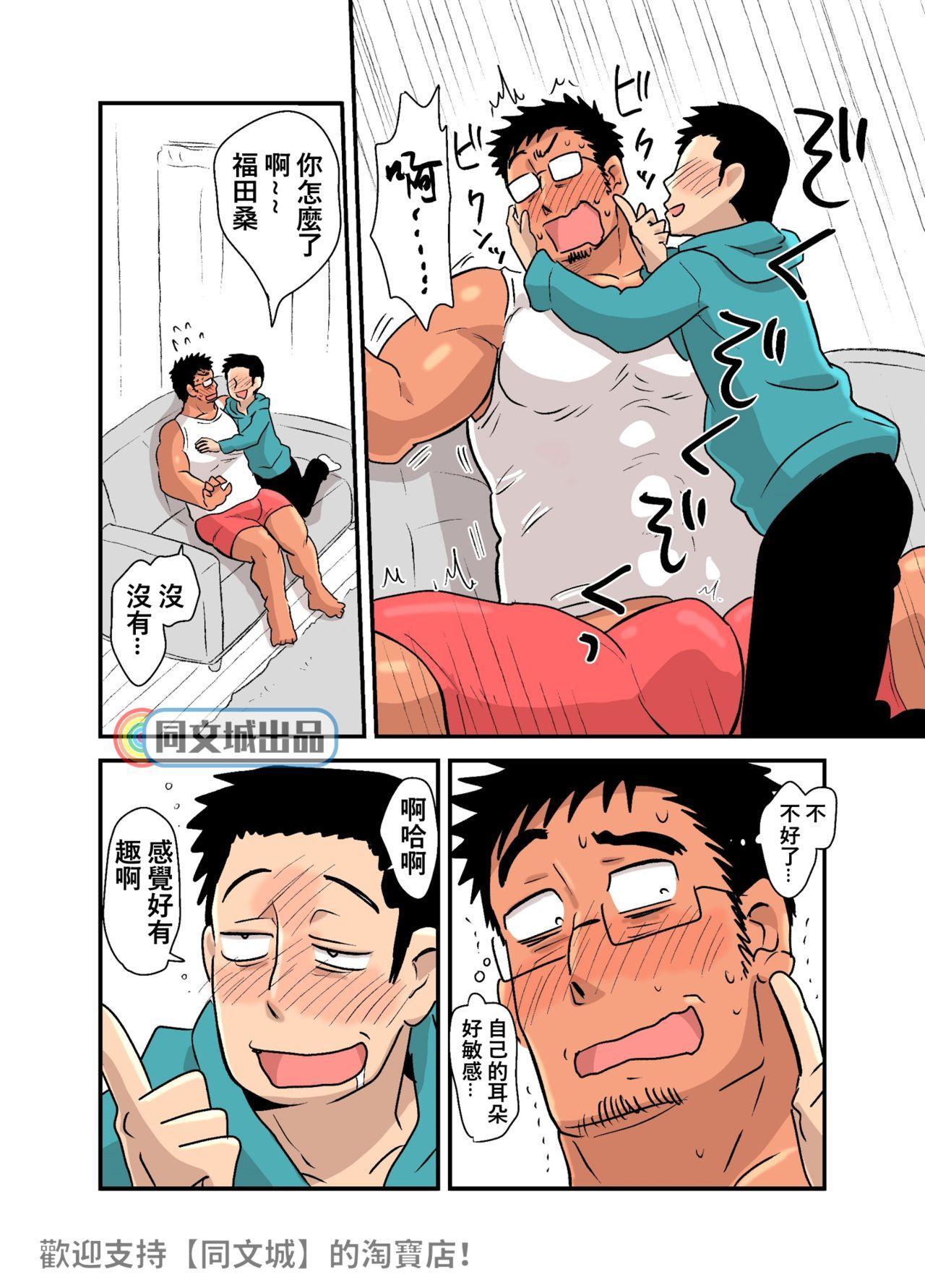 Yotta Hyoushi ni Issen o Koesaserarete shimatta Otaku Macho no Hanashi 25