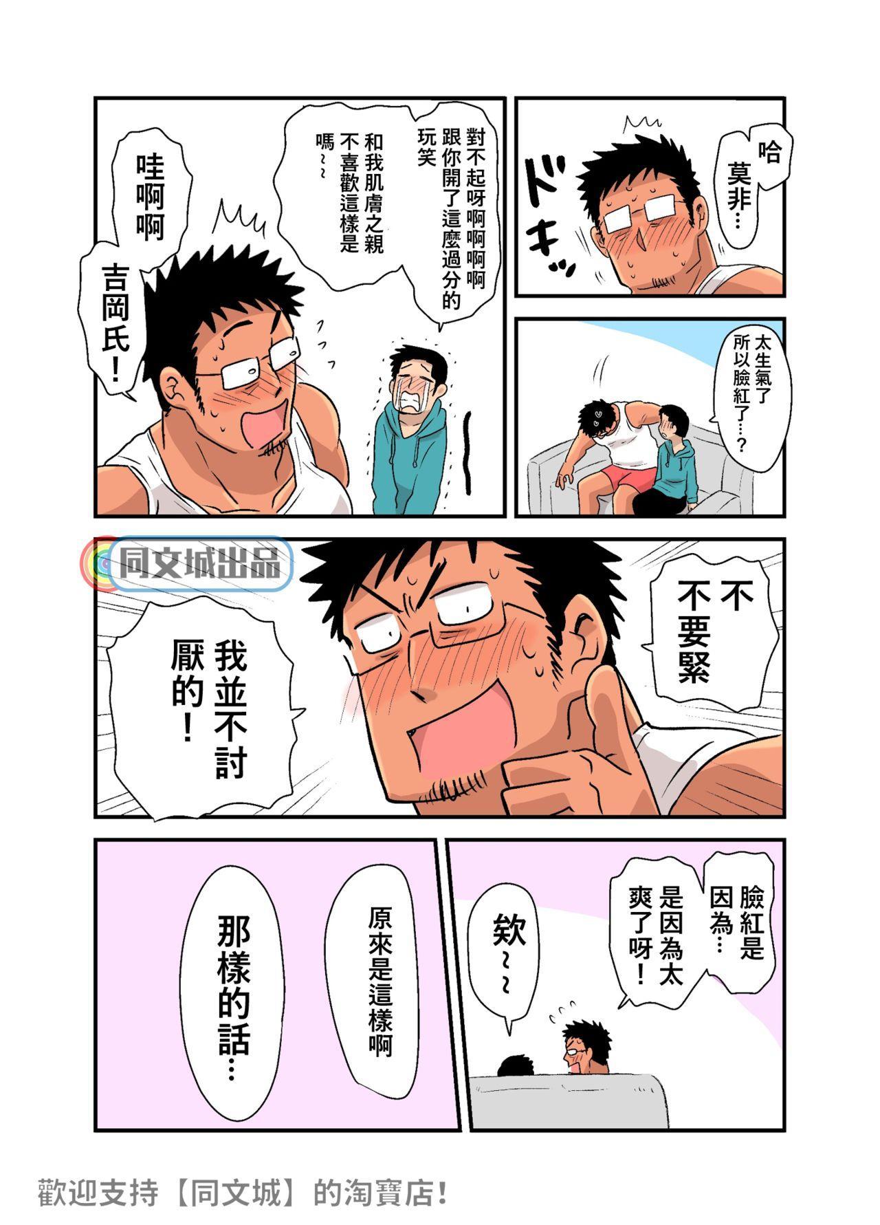 Yotta Hyoushi ni Issen o Koesaserarete shimatta Otaku Macho no Hanashi 27