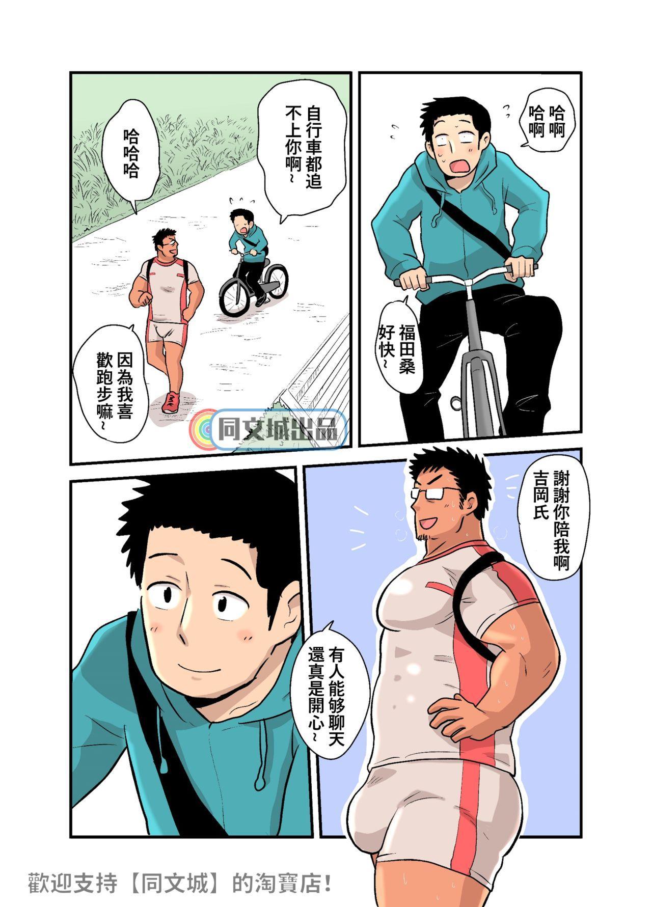 Yotta Hyoushi ni Issen o Koesaserarete shimatta Otaku Macho no Hanashi 2