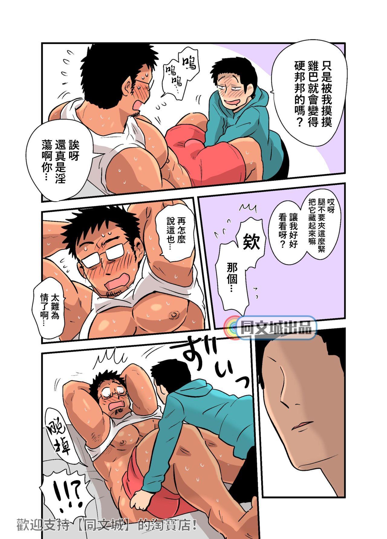 Yotta Hyoushi ni Issen o Koesaserarete shimatta Otaku Macho no Hanashi 31