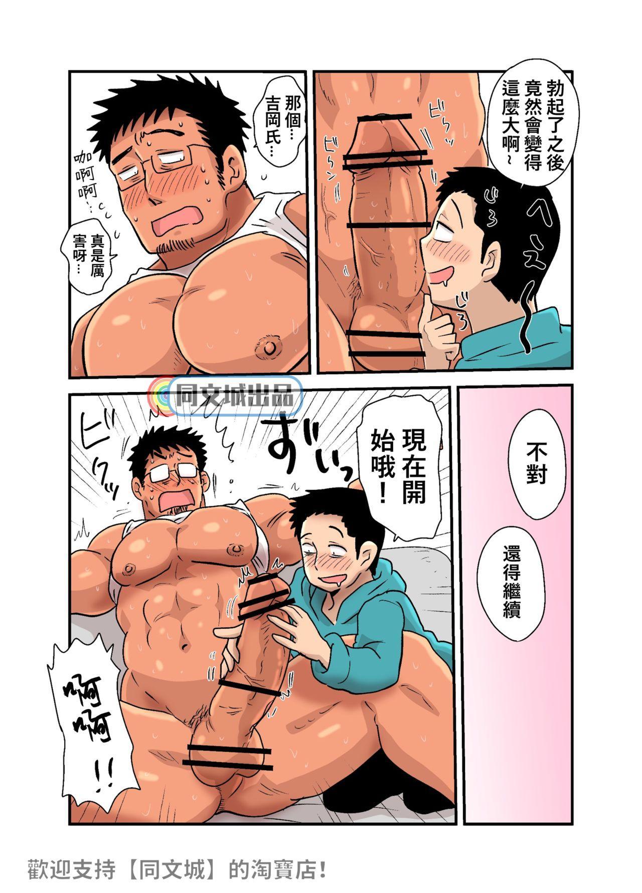 Yotta Hyoushi ni Issen o Koesaserarete shimatta Otaku Macho no Hanashi 33