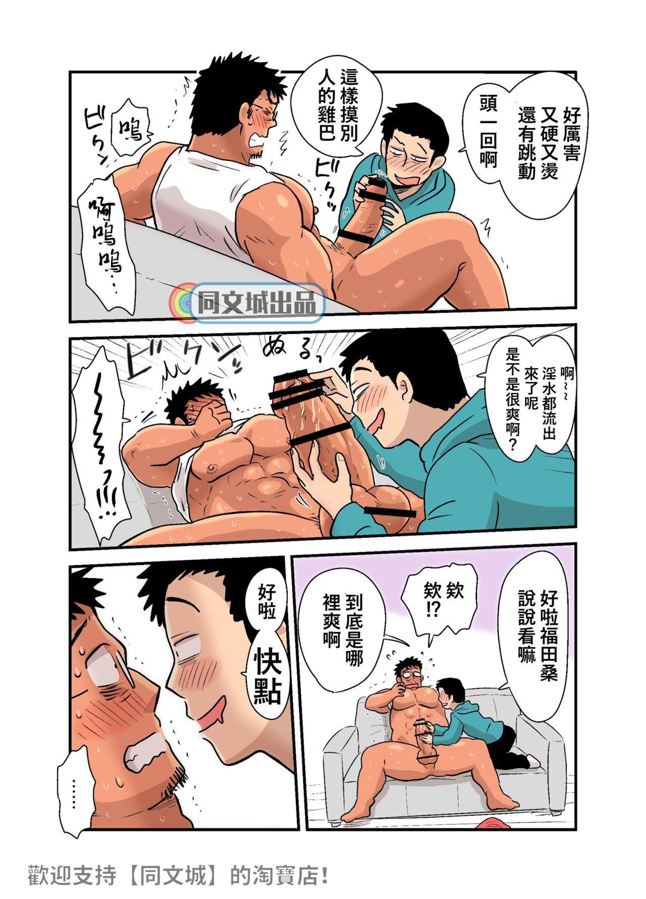 Yotta Hyoushi ni Issen o Koesaserarete shimatta Otaku Macho no Hanashi 34