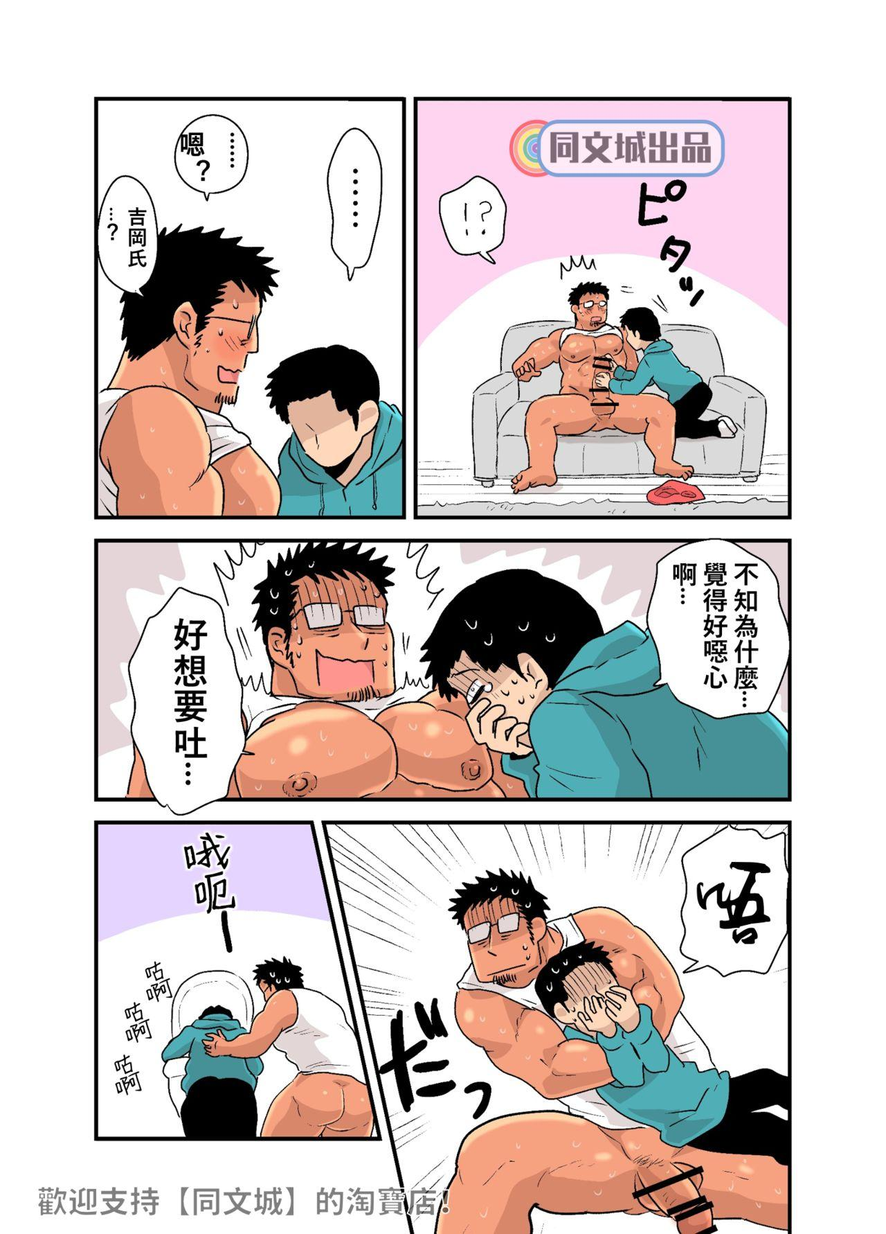 Yotta Hyoushi ni Issen o Koesaserarete shimatta Otaku Macho no Hanashi 37