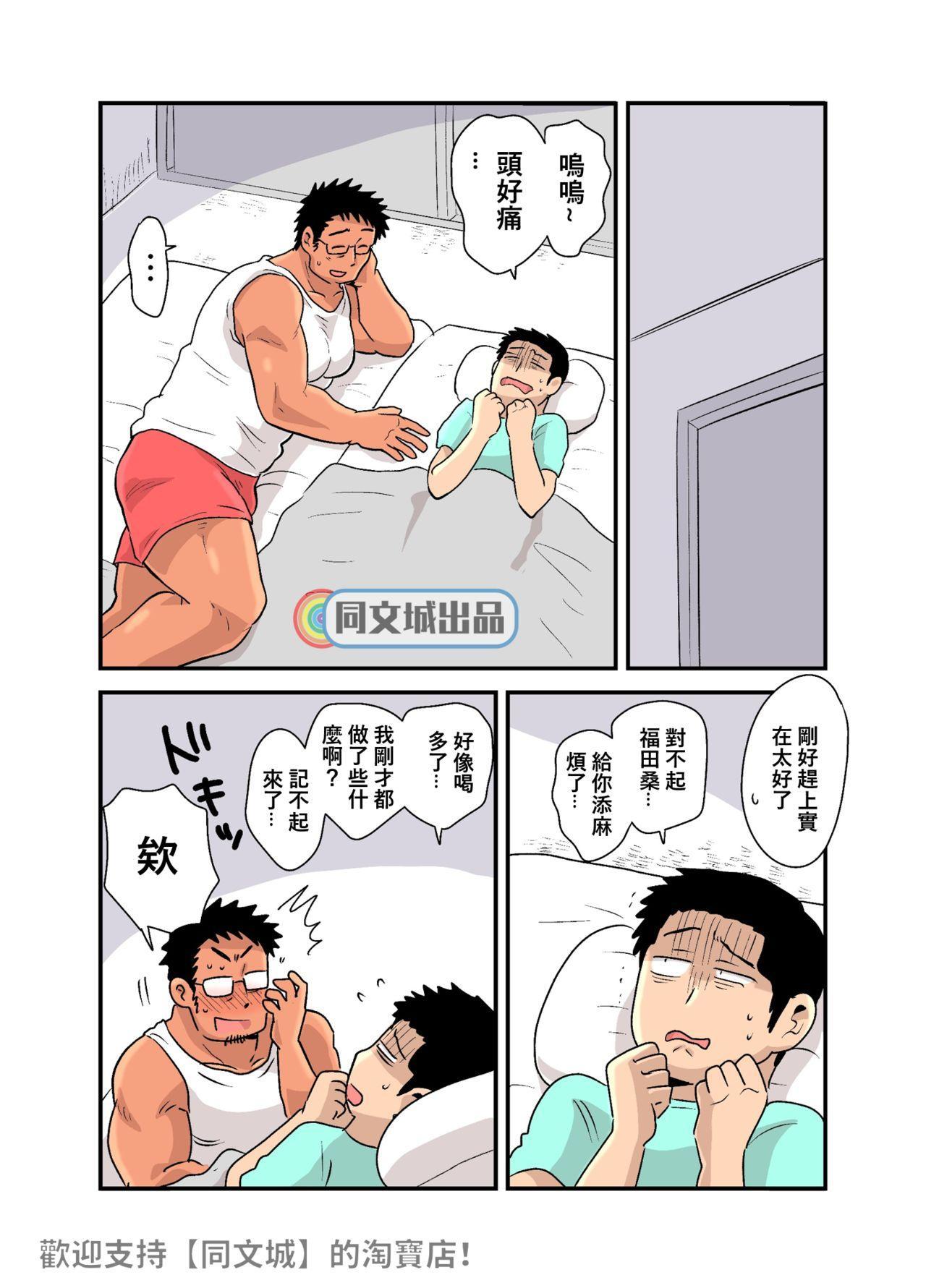 Yotta Hyoushi ni Issen o Koesaserarete shimatta Otaku Macho no Hanashi 38