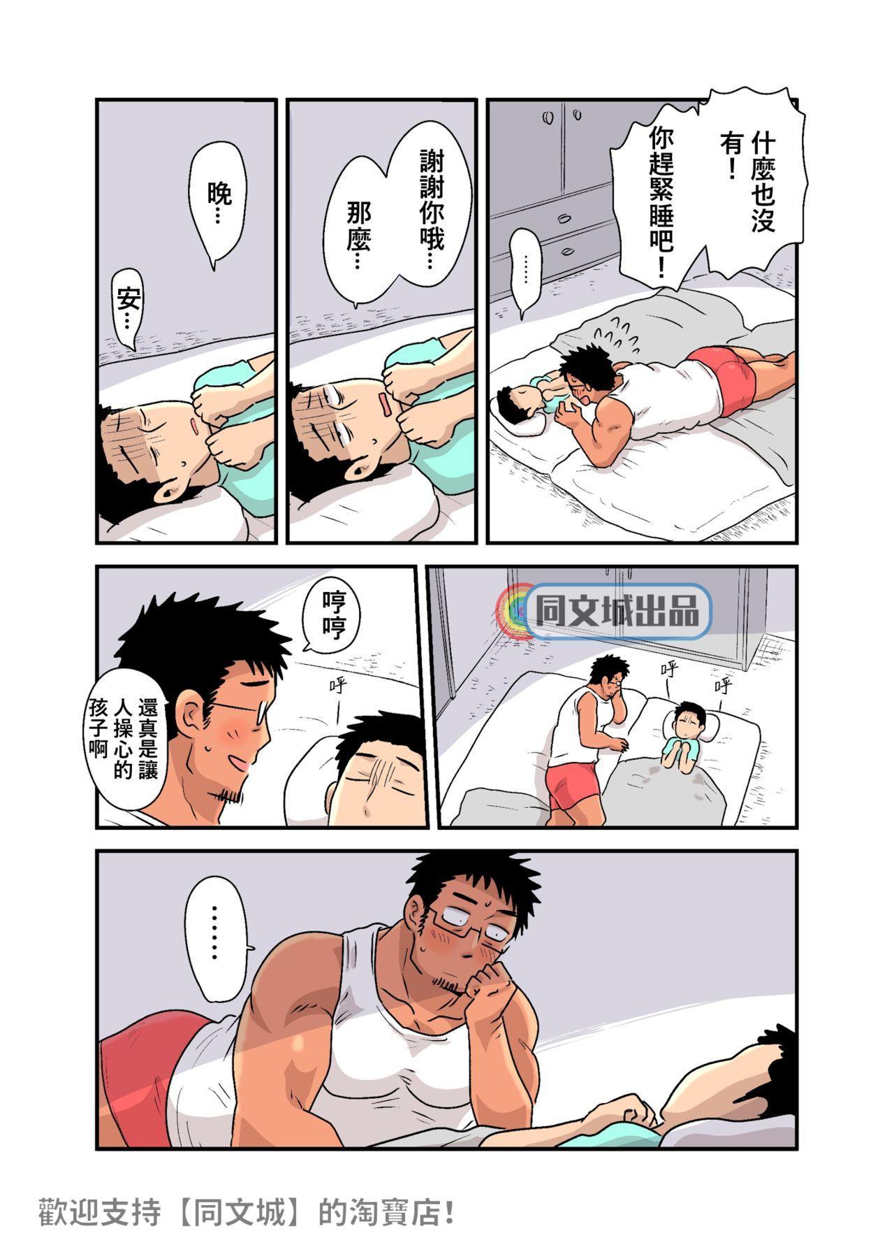Yotta Hyoushi ni Issen o Koesaserarete shimatta Otaku Macho no Hanashi 39