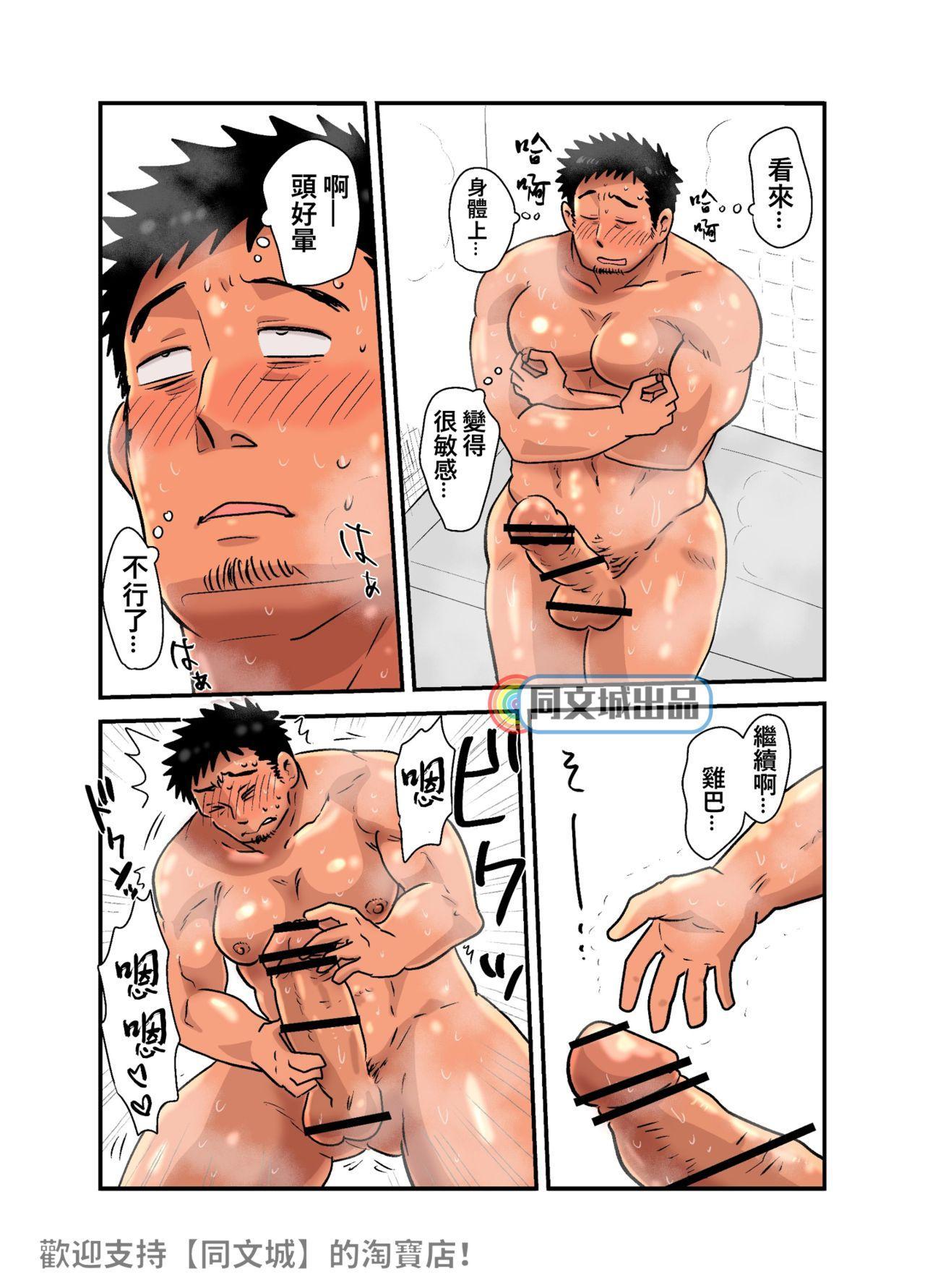 Yotta Hyoushi ni Issen o Koesaserarete shimatta Otaku Macho no Hanashi 43