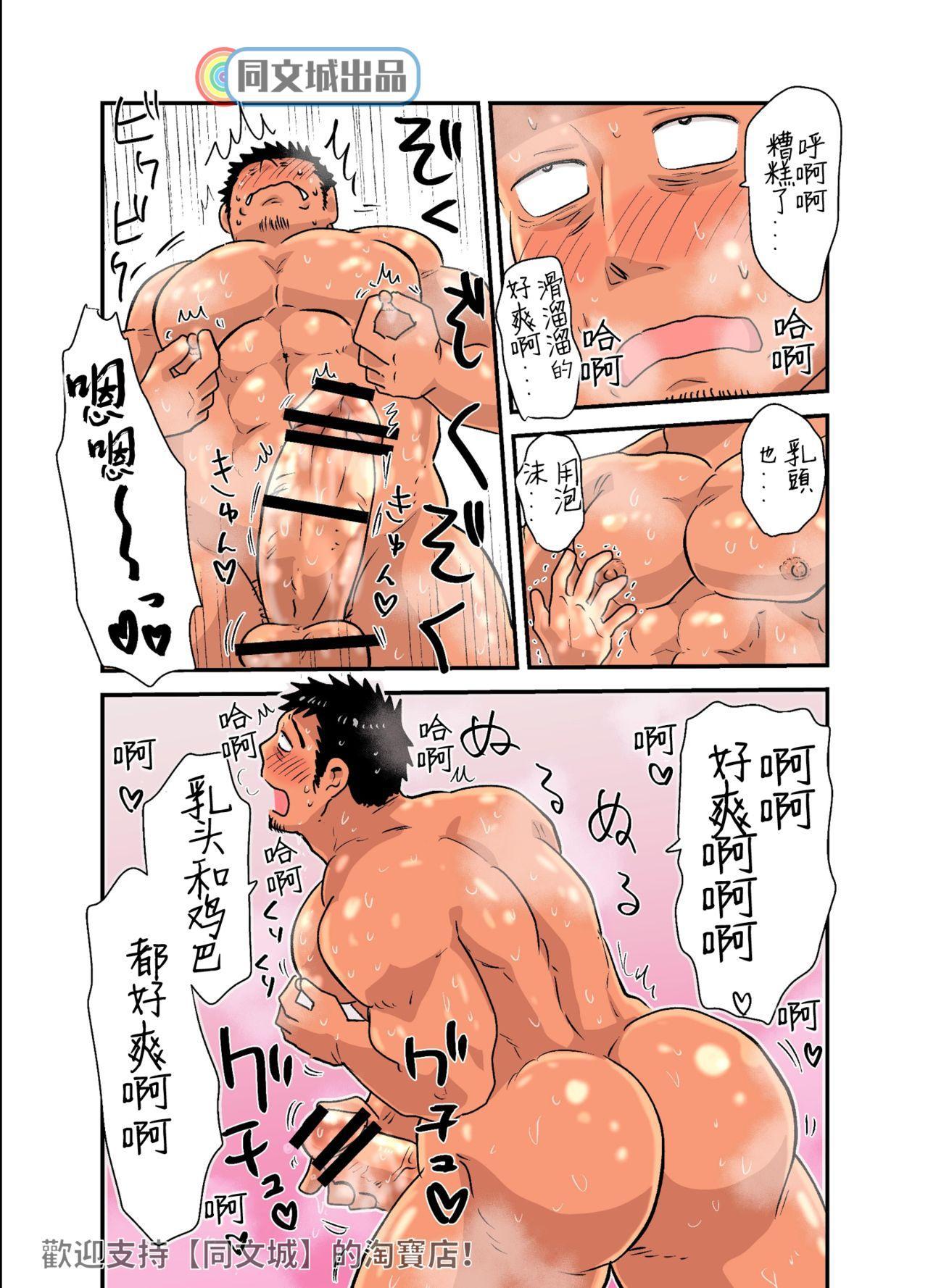 Yotta Hyoushi ni Issen o Koesaserarete shimatta Otaku Macho no Hanashi 45