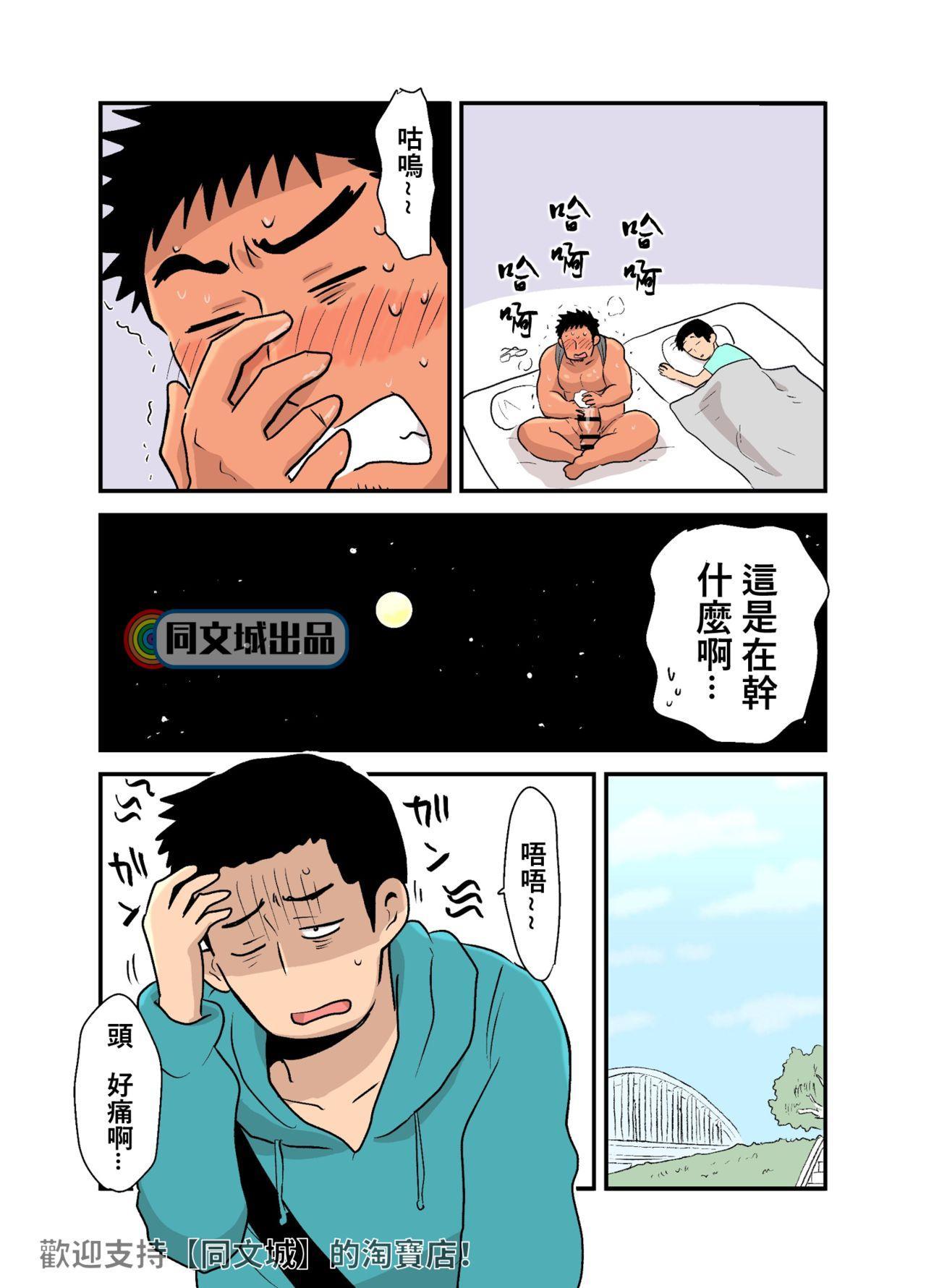 Yotta Hyoushi ni Issen o Koesaserarete shimatta Otaku Macho no Hanashi 54