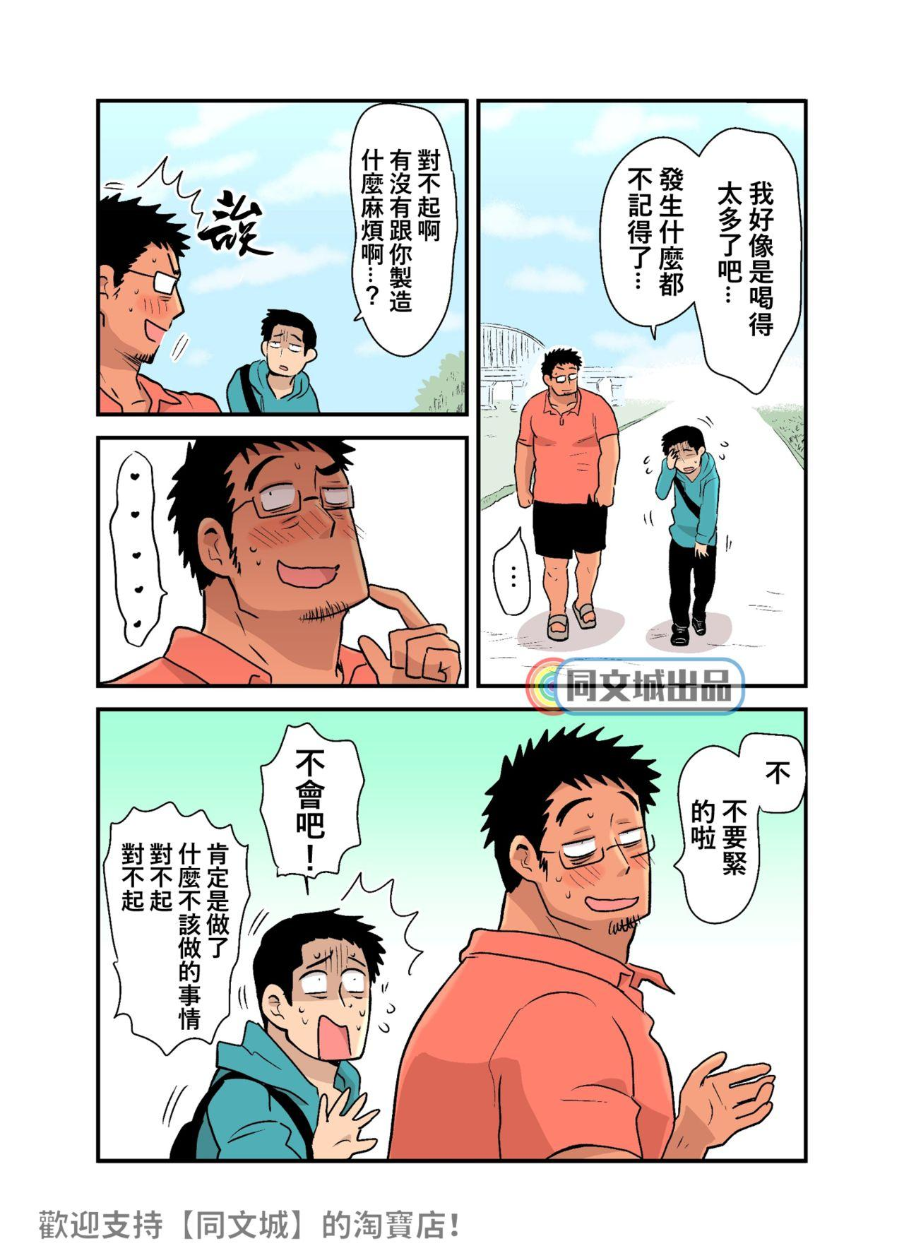 Yotta Hyoushi ni Issen o Koesaserarete shimatta Otaku Macho no Hanashi 55