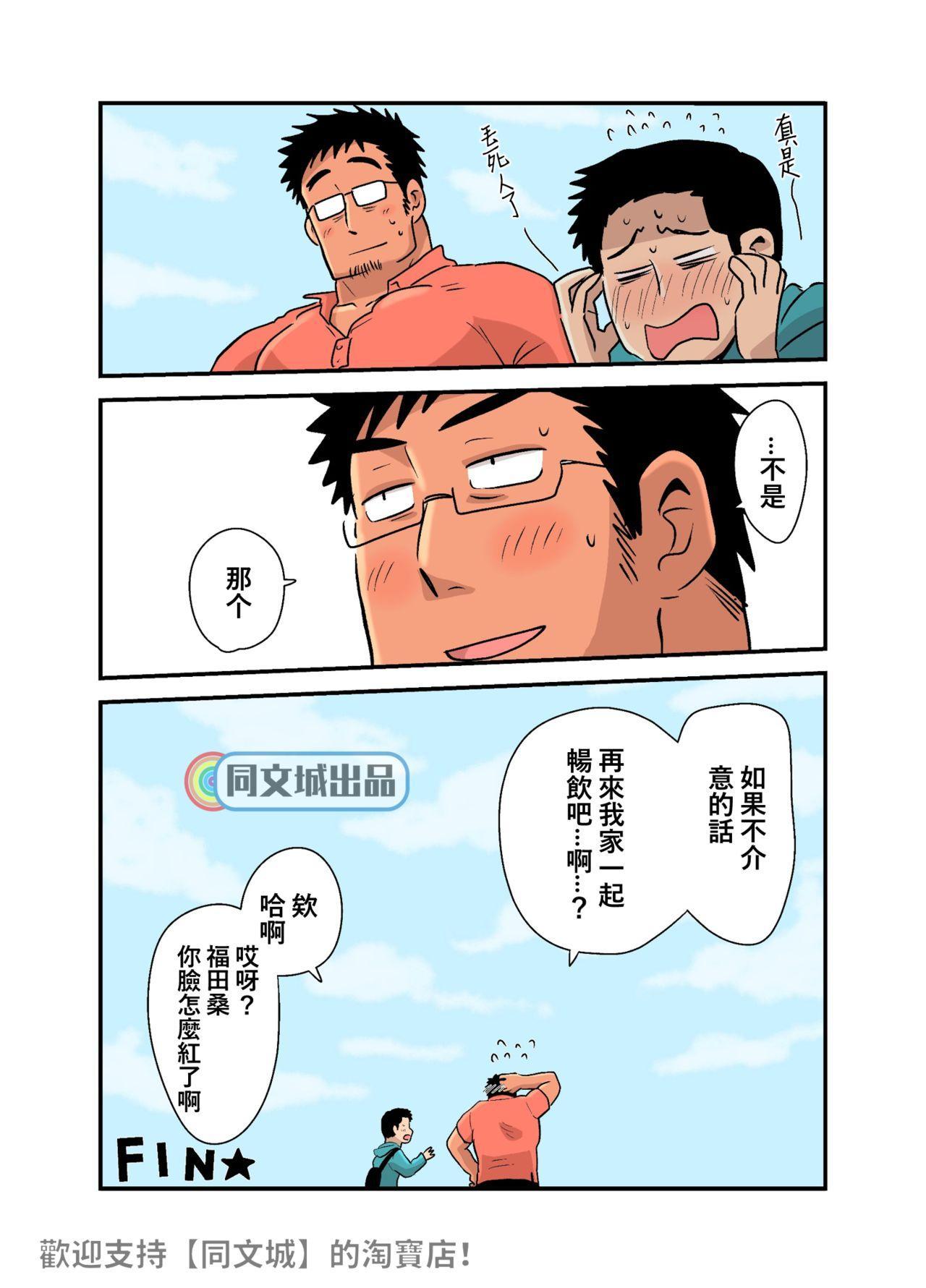 Yotta Hyoushi ni Issen o Koesaserarete shimatta Otaku Macho no Hanashi 56