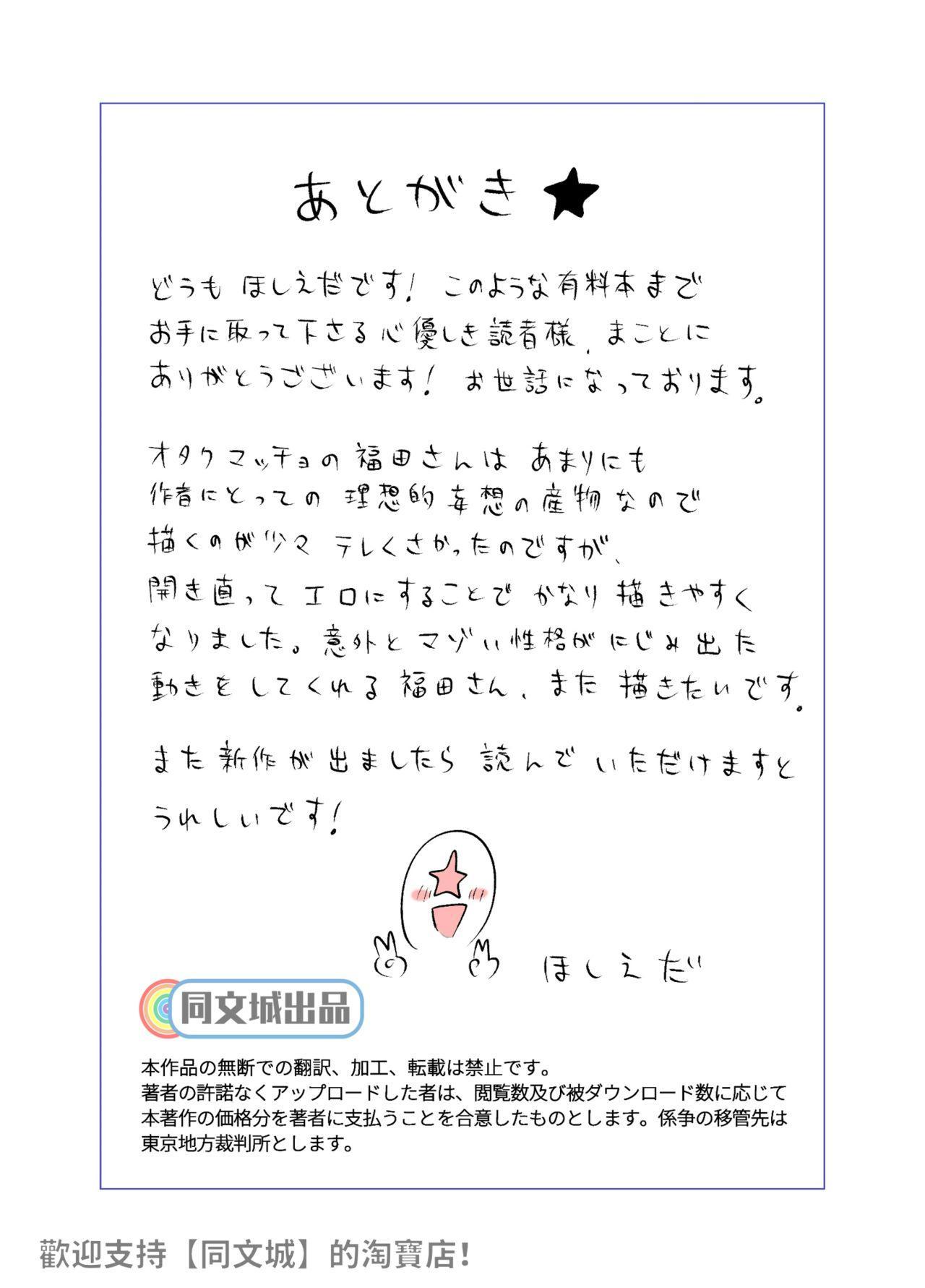 Yotta Hyoushi ni Issen o Koesaserarete shimatta Otaku Macho no Hanashi 57