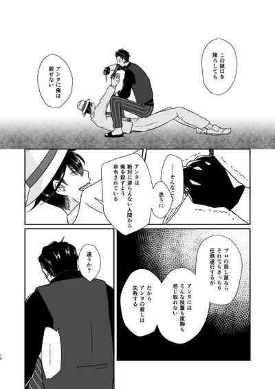 Hito no Tame no Chigiri o Kawasu 9