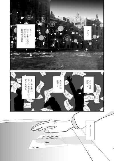 Hito no Tame no Chigiri o Kawasu 2