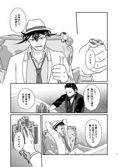 Hito no Tame no Chigiri o Kawasu 4