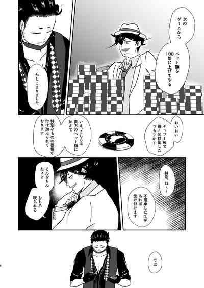 Hito no Tame no Chigiri o Kawasu 5