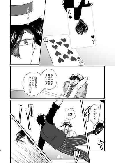 Hito no Tame no Chigiri o Kawasu 7
