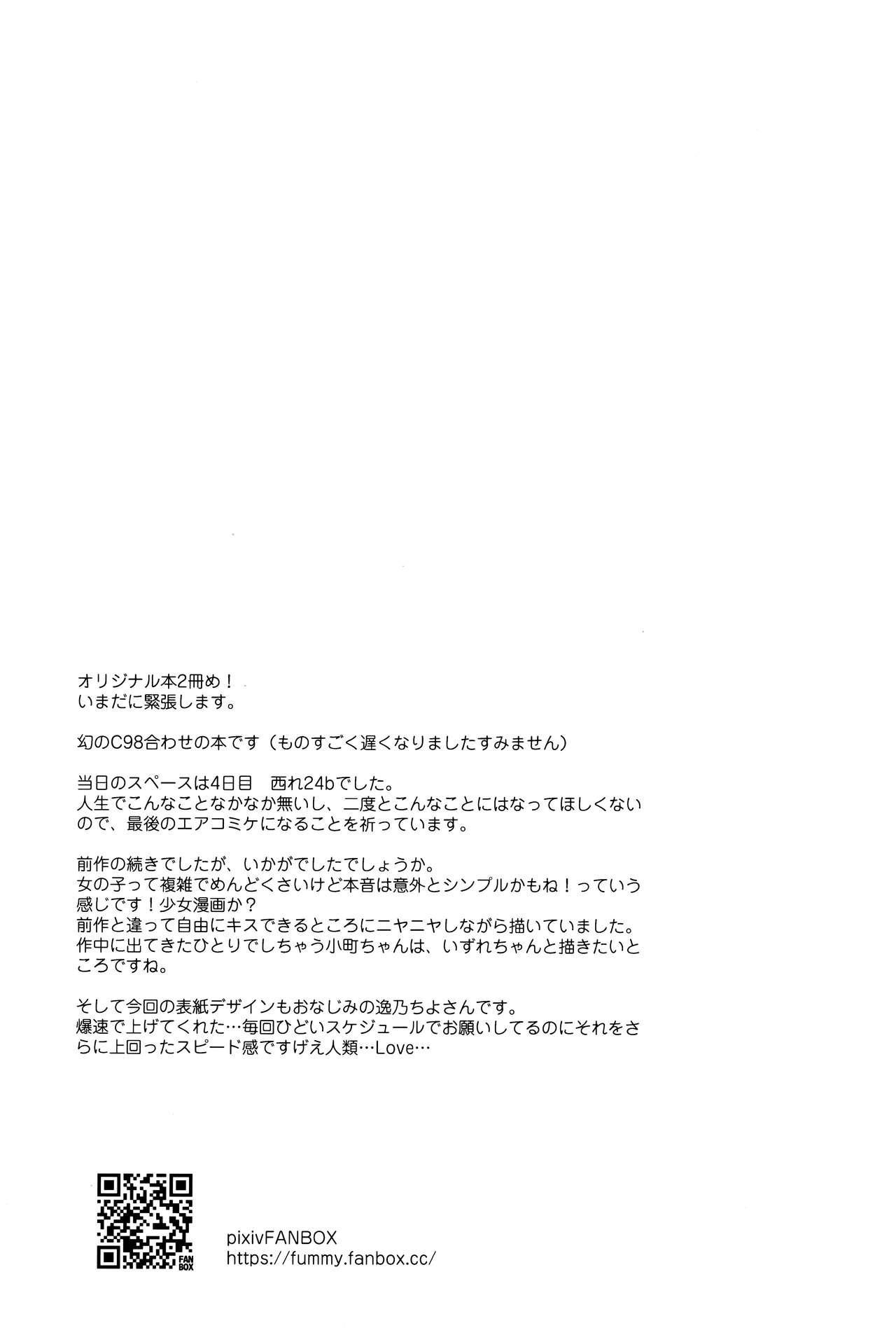 Boku-tachi wa, Koi o Shitenai Hazu datta. | We Are Not in Love, That's What I Thought 23