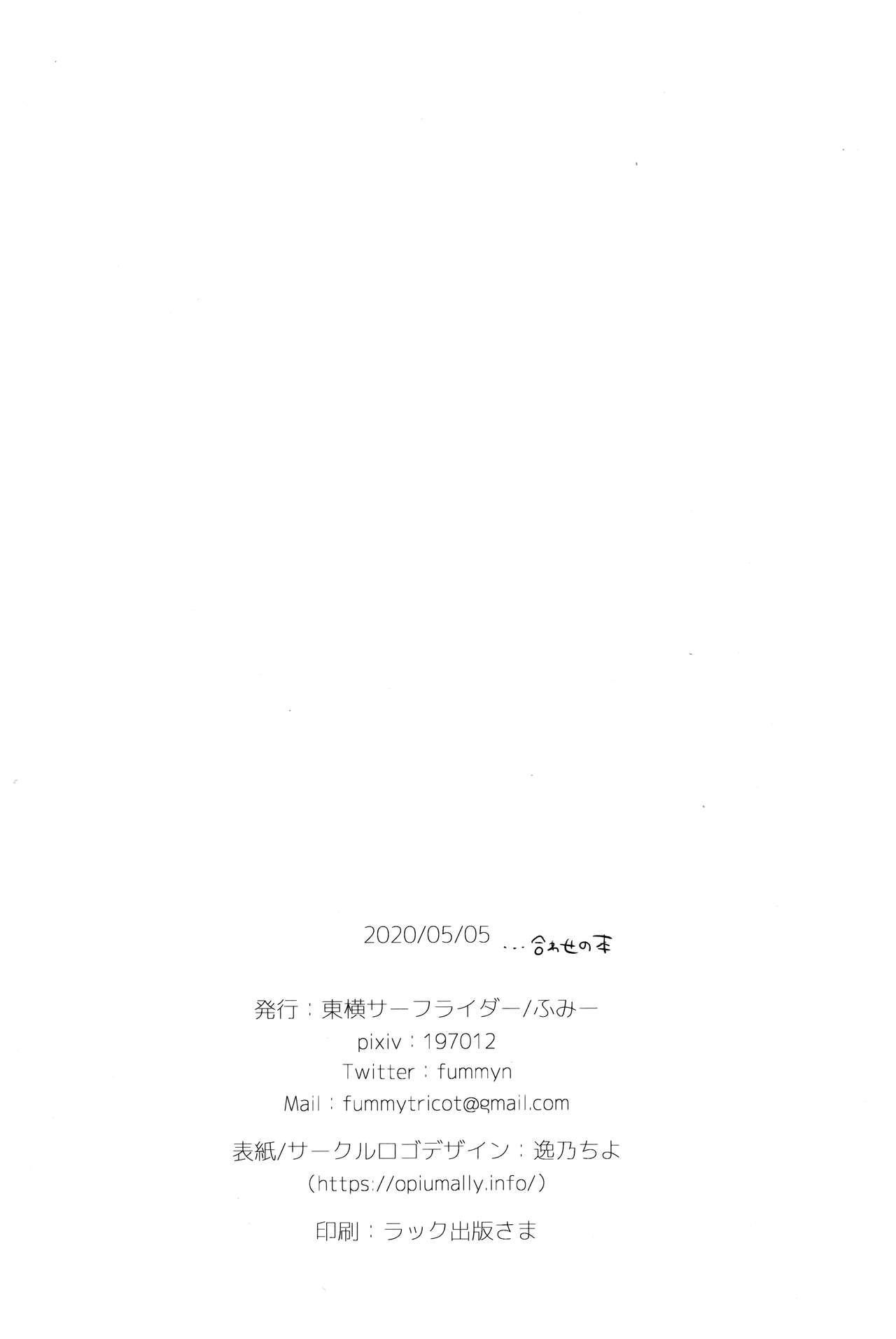 Boku-tachi wa, Koi o Shitenai Hazu datta. | We Are Not in Love, That's What I Thought 24