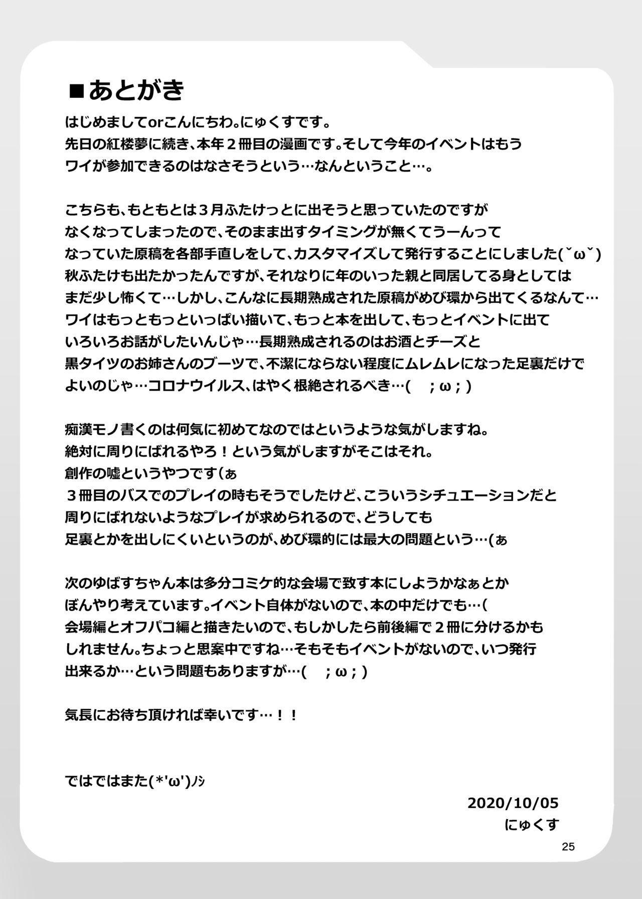 Futanari Kuro Tights no Succubus JK ni Oshiri Horaretai! Vol. 5 24