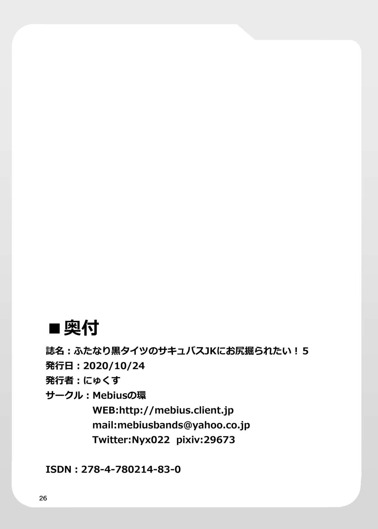 Futanari Kuro Tights no Succubus JK ni Oshiri Horaretai! Vol. 5 25