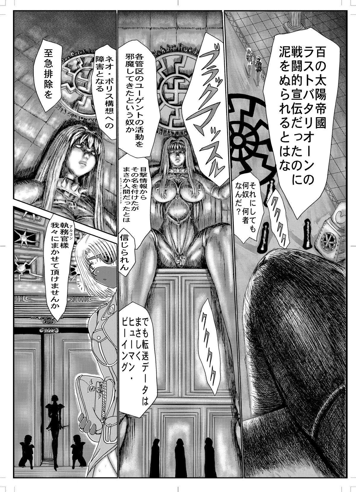 Koutetsu Choujin Black Muscle 17
