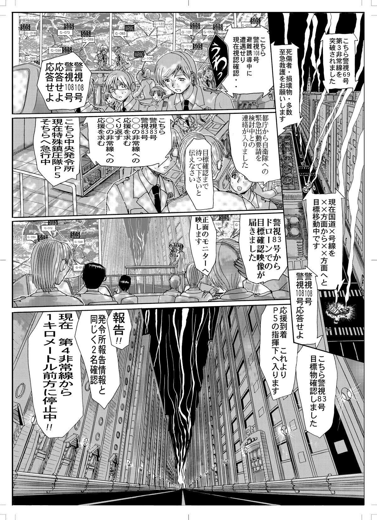 Koutetsu Choujin Black Muscle 1