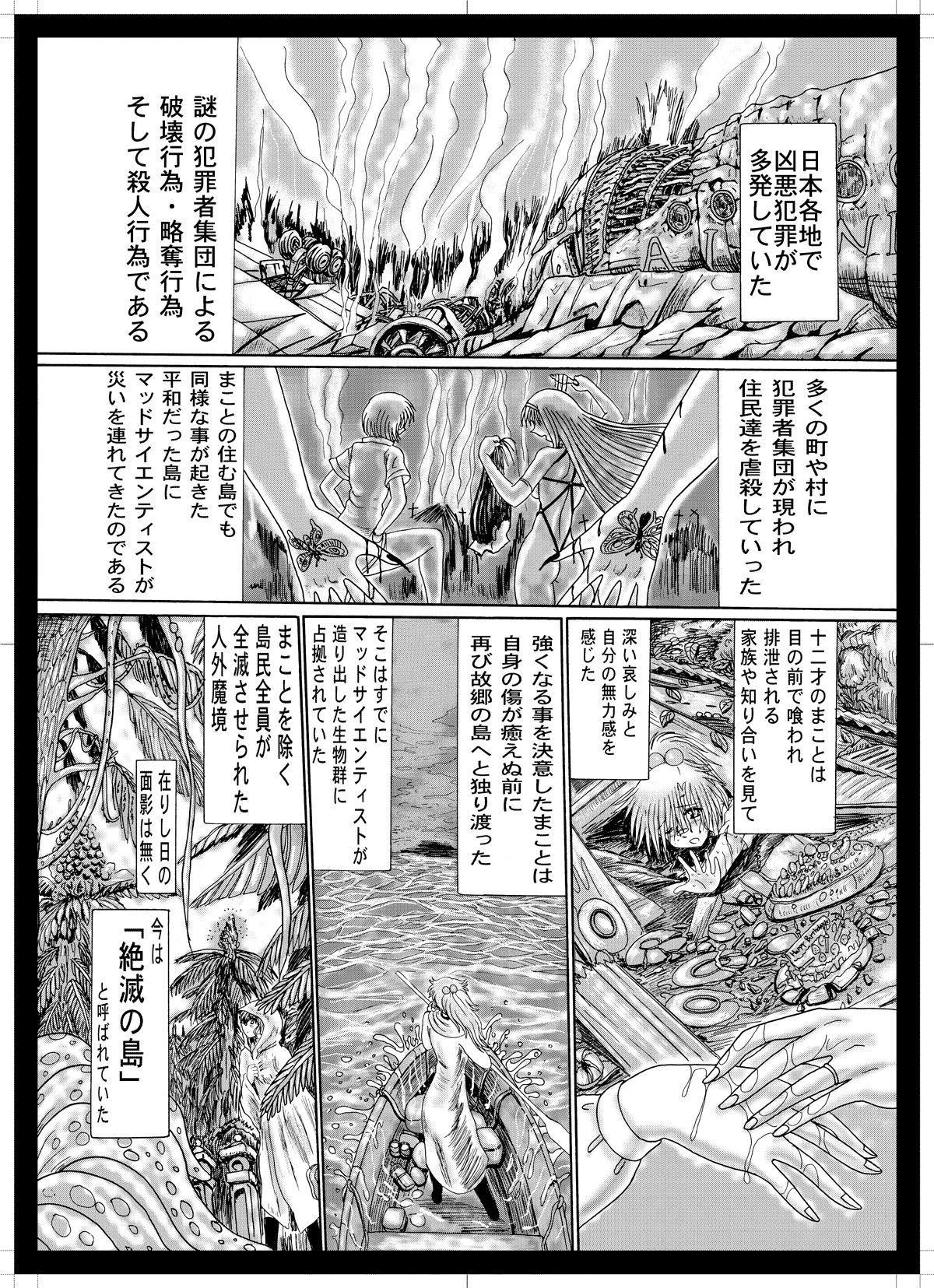 Koutetsu Choujin Black Muscle 22