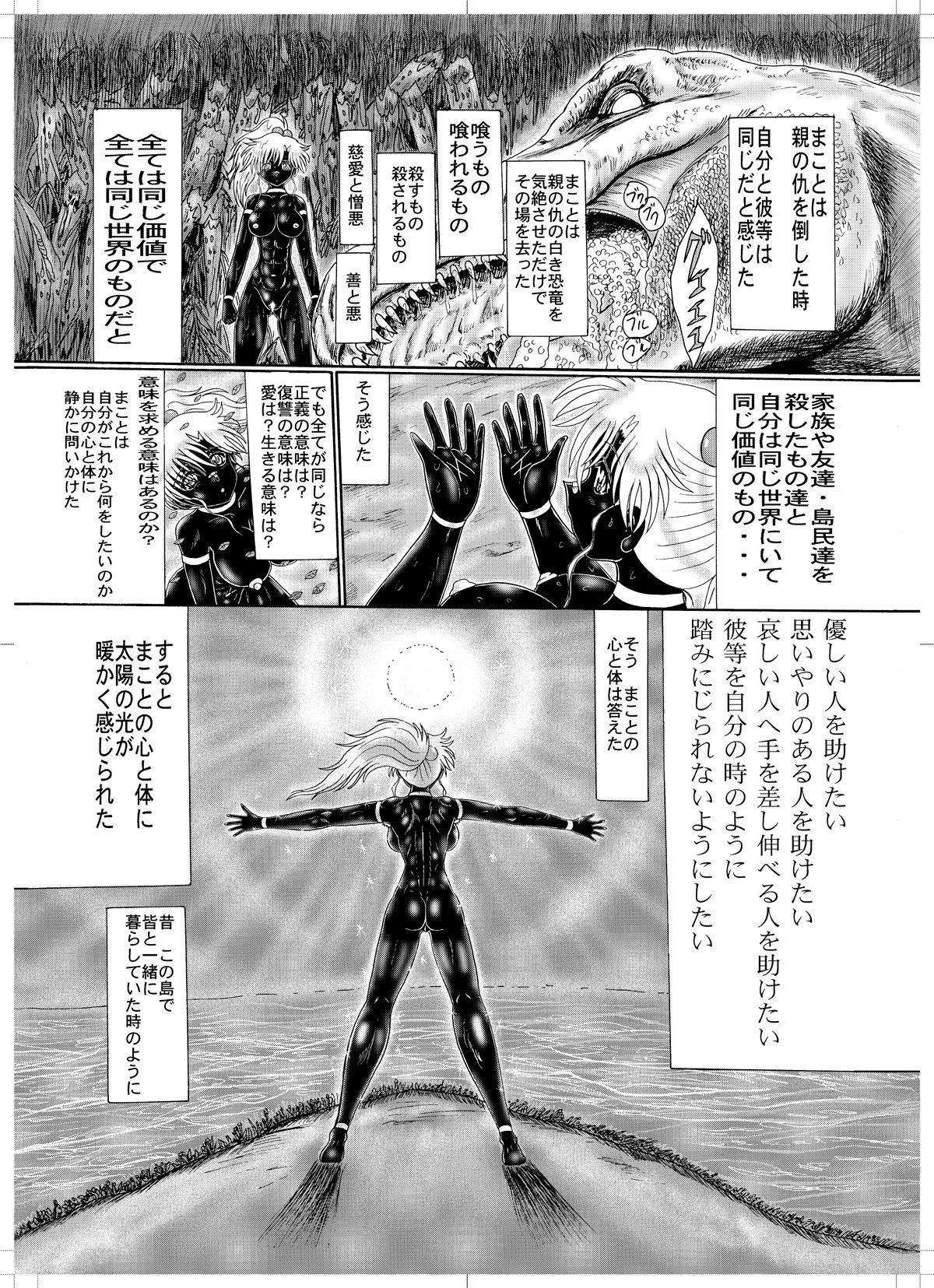 Koutetsu Choujin Black Muscle 25