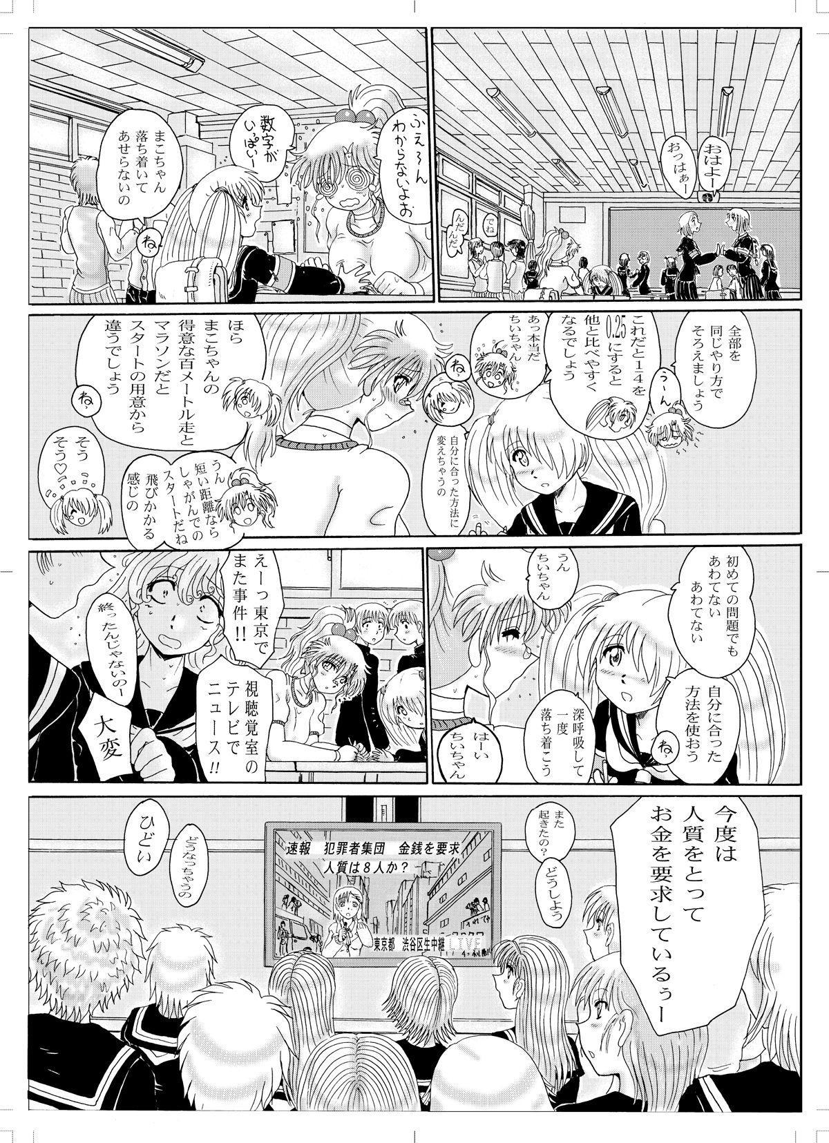 Koutetsu Choujin Black Muscle 26