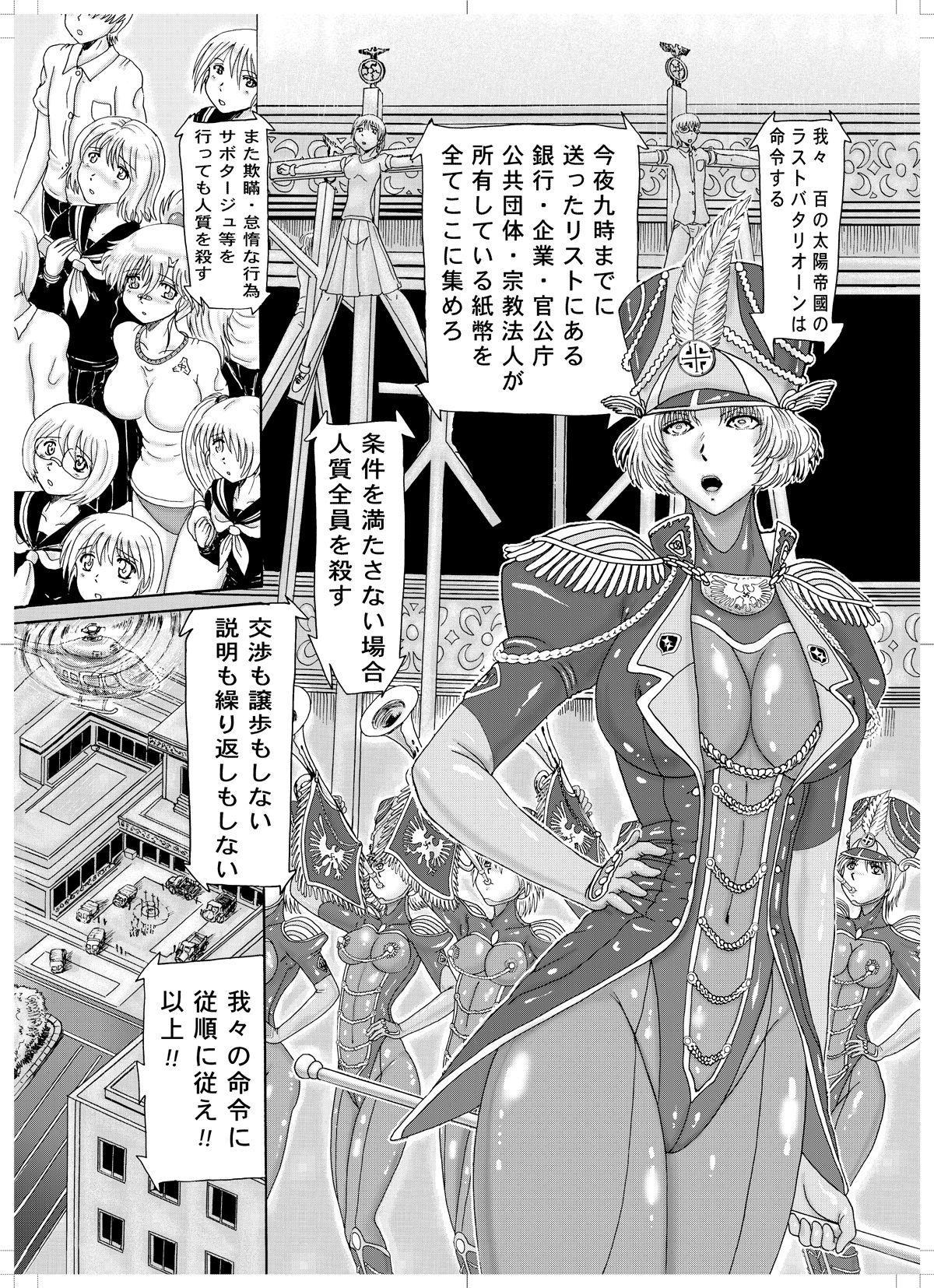 Koutetsu Choujin Black Muscle 27