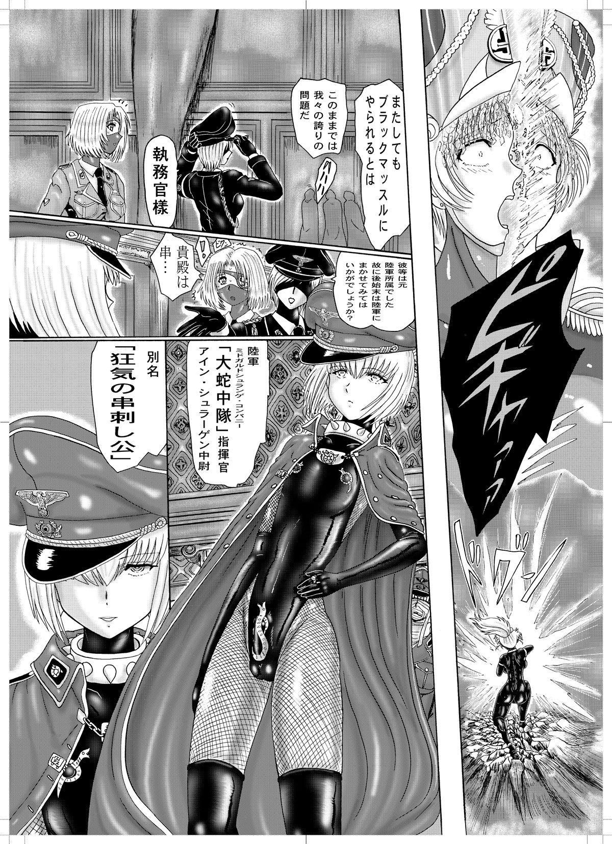 Koutetsu Choujin Black Muscle 47