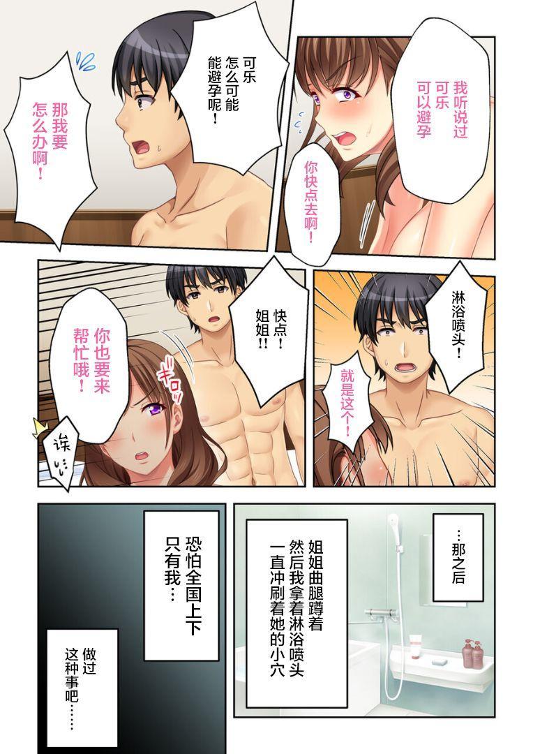 Nee-chan ga AV Debut Shiyagatta! Koko Suunen de Mita AV no Naka demo Dantotsu de Eroku mou Gaman no Genkai!! 4 24