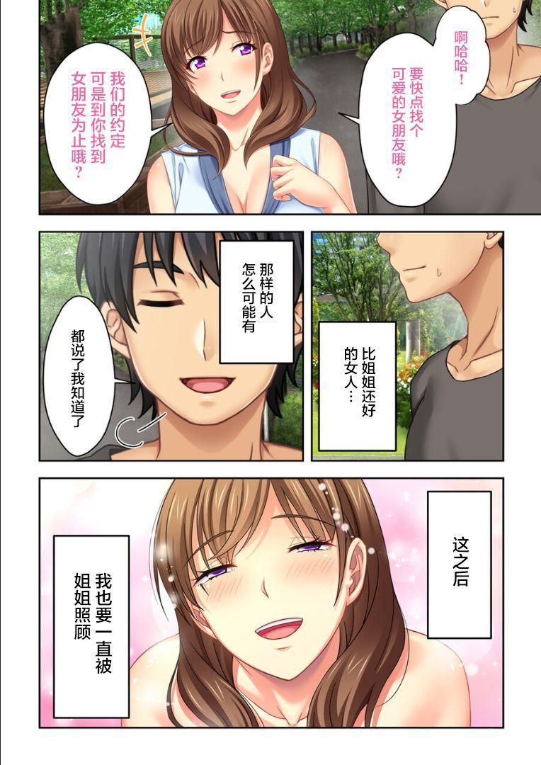 Nee-chan ga AV Debut Shiyagatta! Koko Suunen de Mita AV no Naka demo Dantotsu de Eroku mou Gaman no Genkai!! 4 27