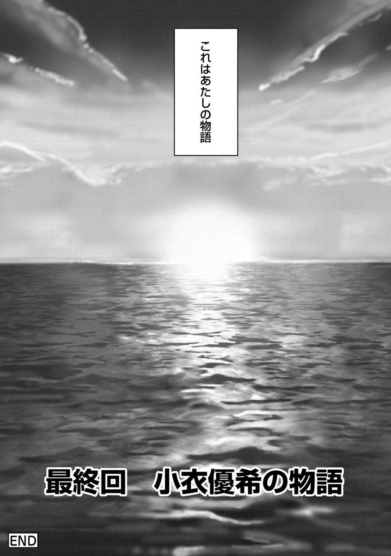 COMIC Ananga Ranga Vol. 65 35