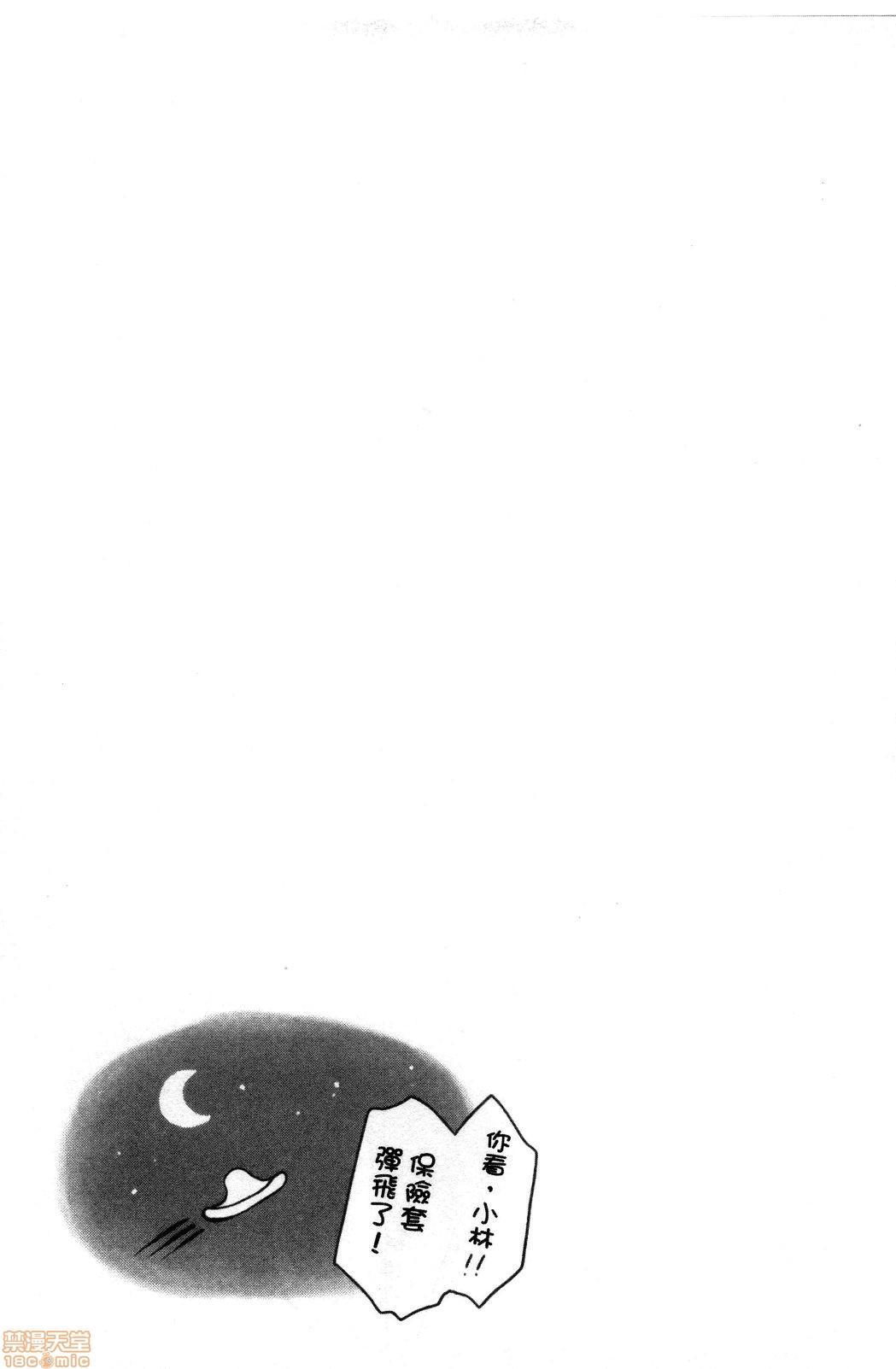 Shishunki no Obenkyou   思春期的性學習 115