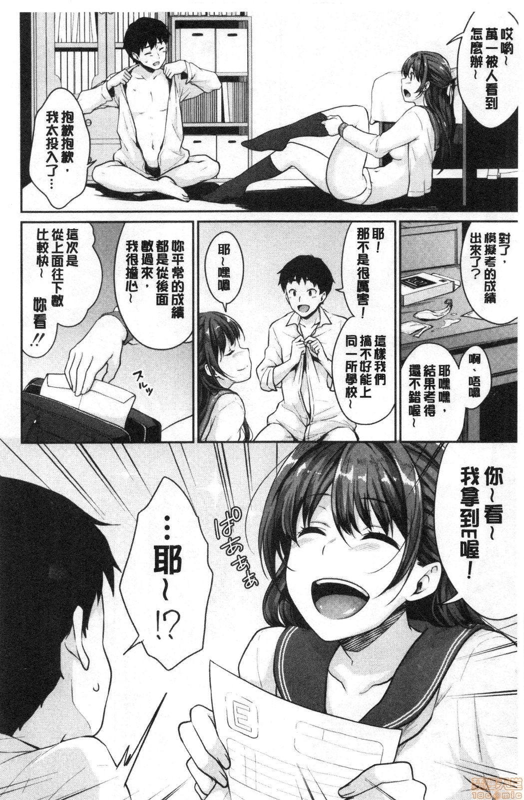 Shishunki no Obenkyou   思春期的性學習 118