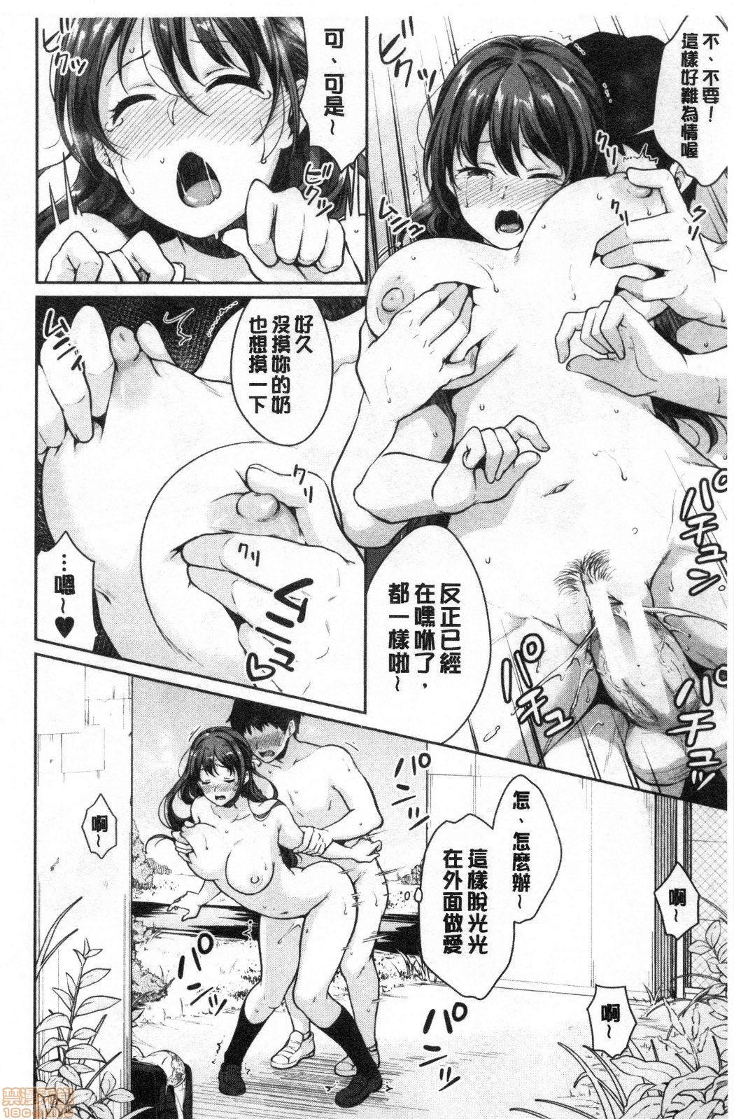 Shishunki no Obenkyou   思春期的性學習 128