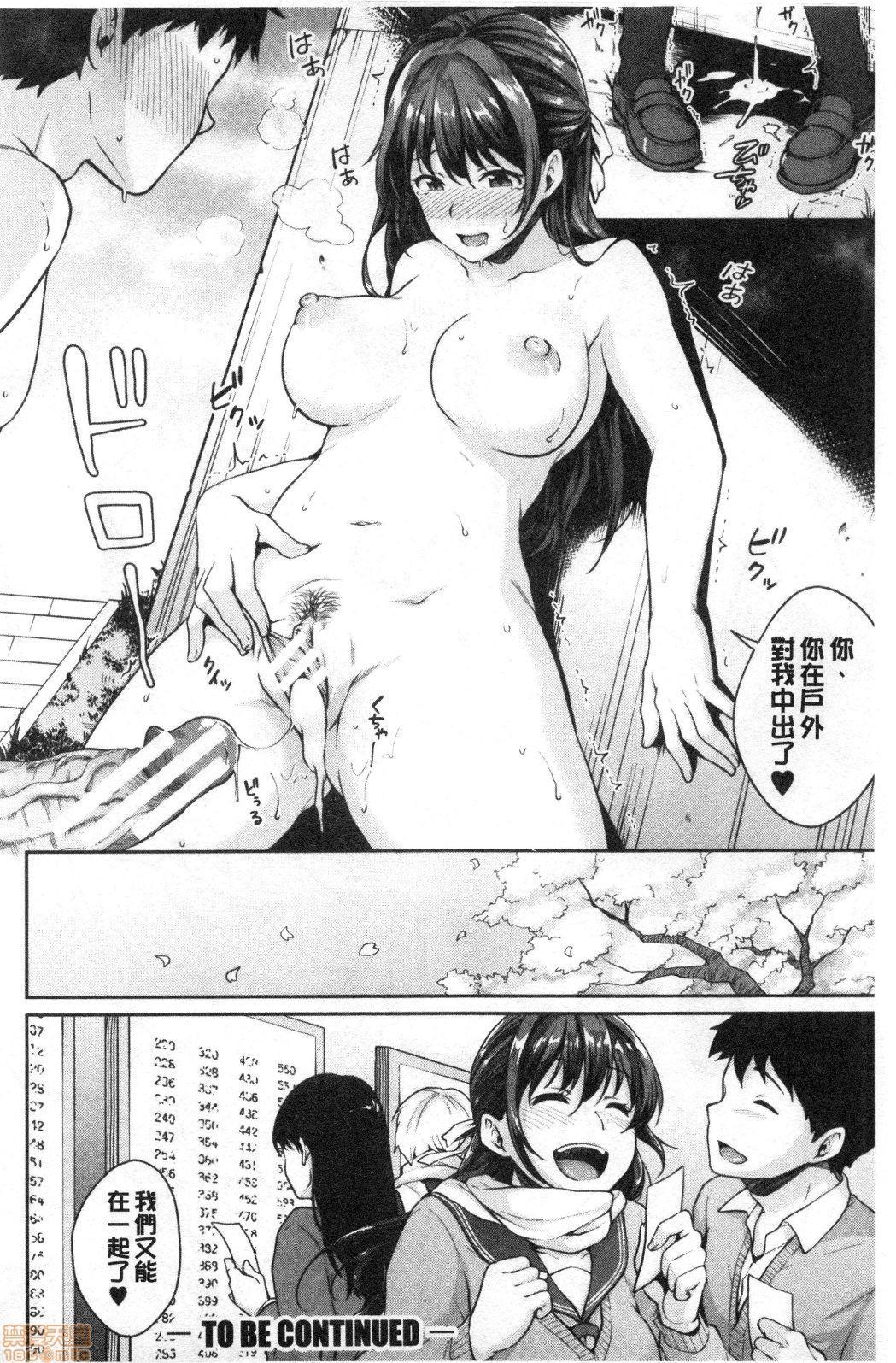 Shishunki no Obenkyou   思春期的性學習 132