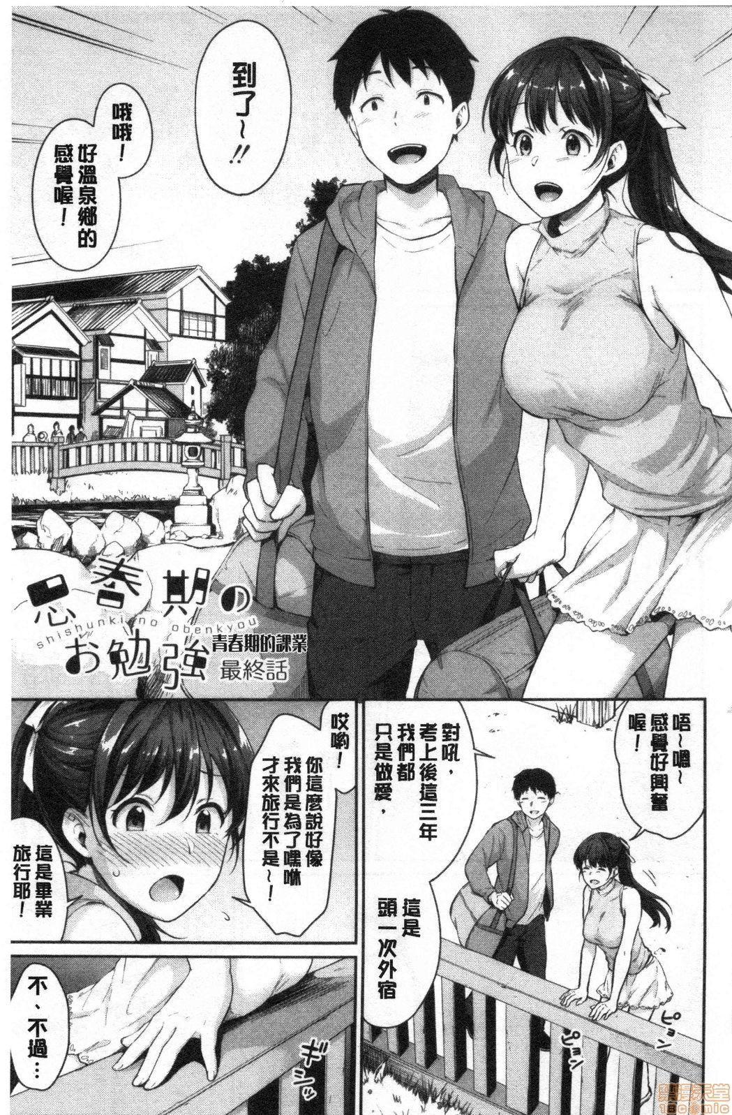 Shishunki no Obenkyou   思春期的性學習 141