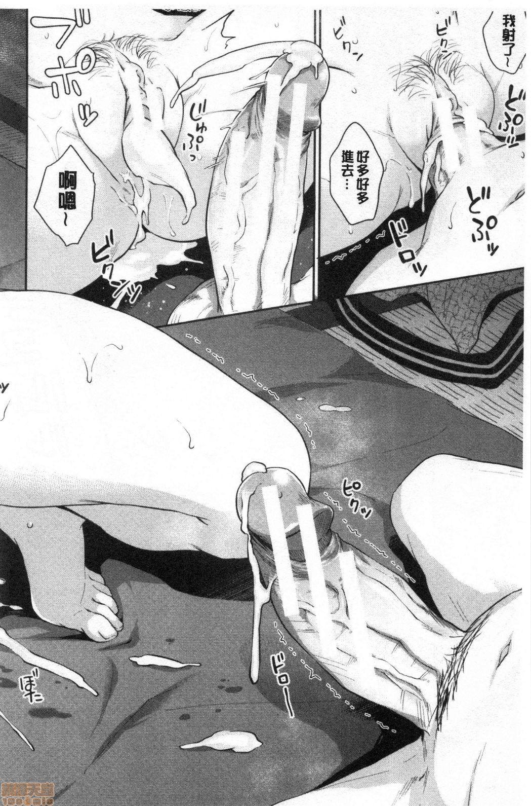Shishunki no Obenkyou   思春期的性學習 172