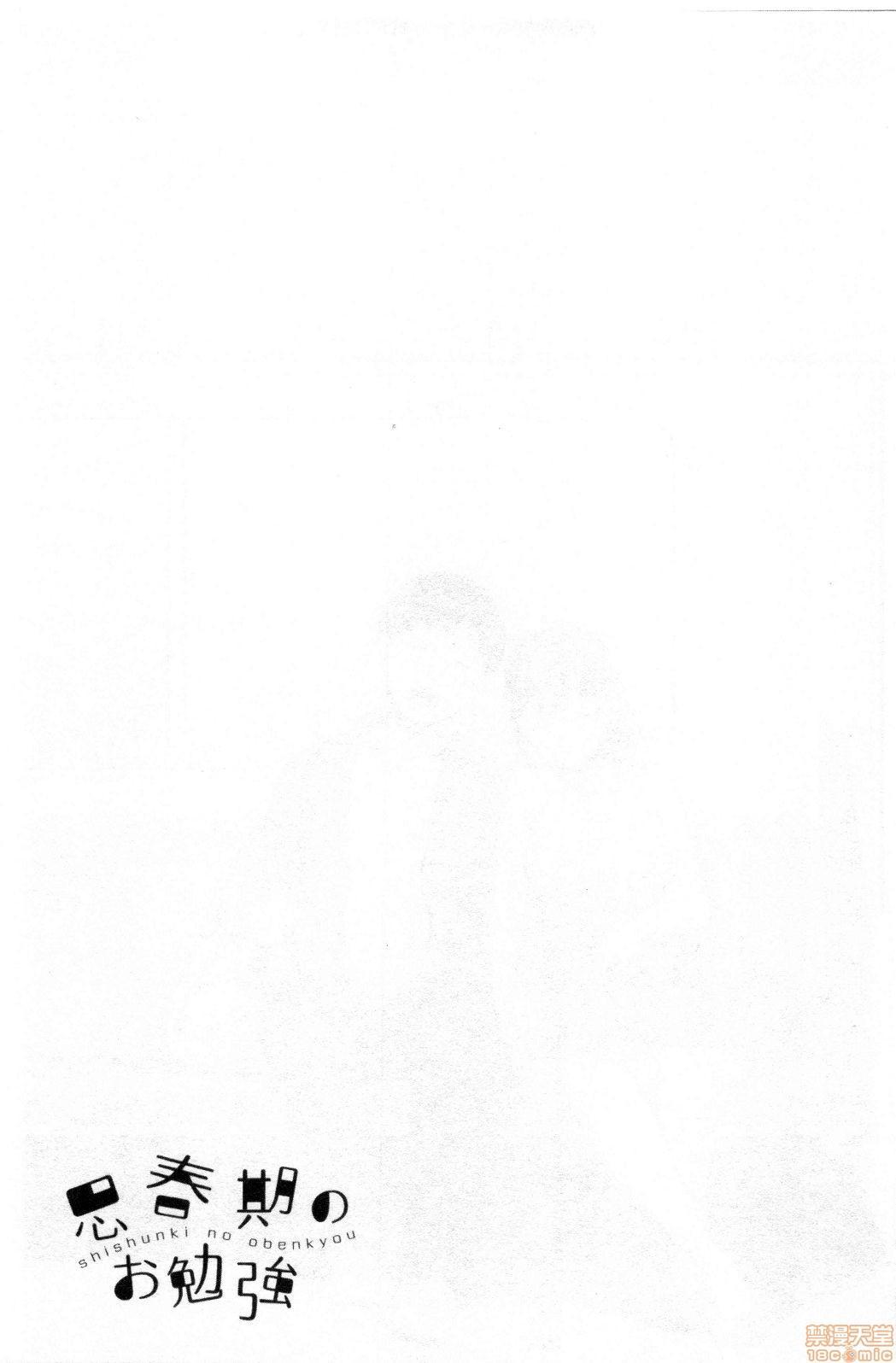 Shishunki no Obenkyou   思春期的性學習 177